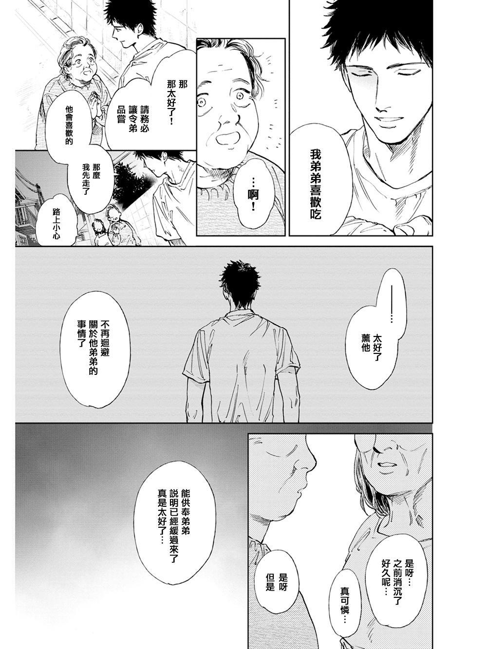 Koko wa Yasashii Niwa   置身于温柔之庭 Ch. 1-5 16