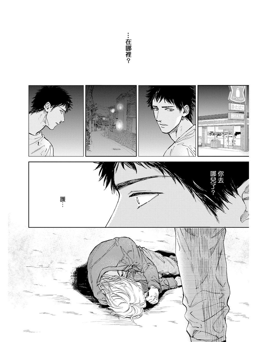 Koko wa Yasashii Niwa   置身于温柔之庭 Ch. 1-5 17