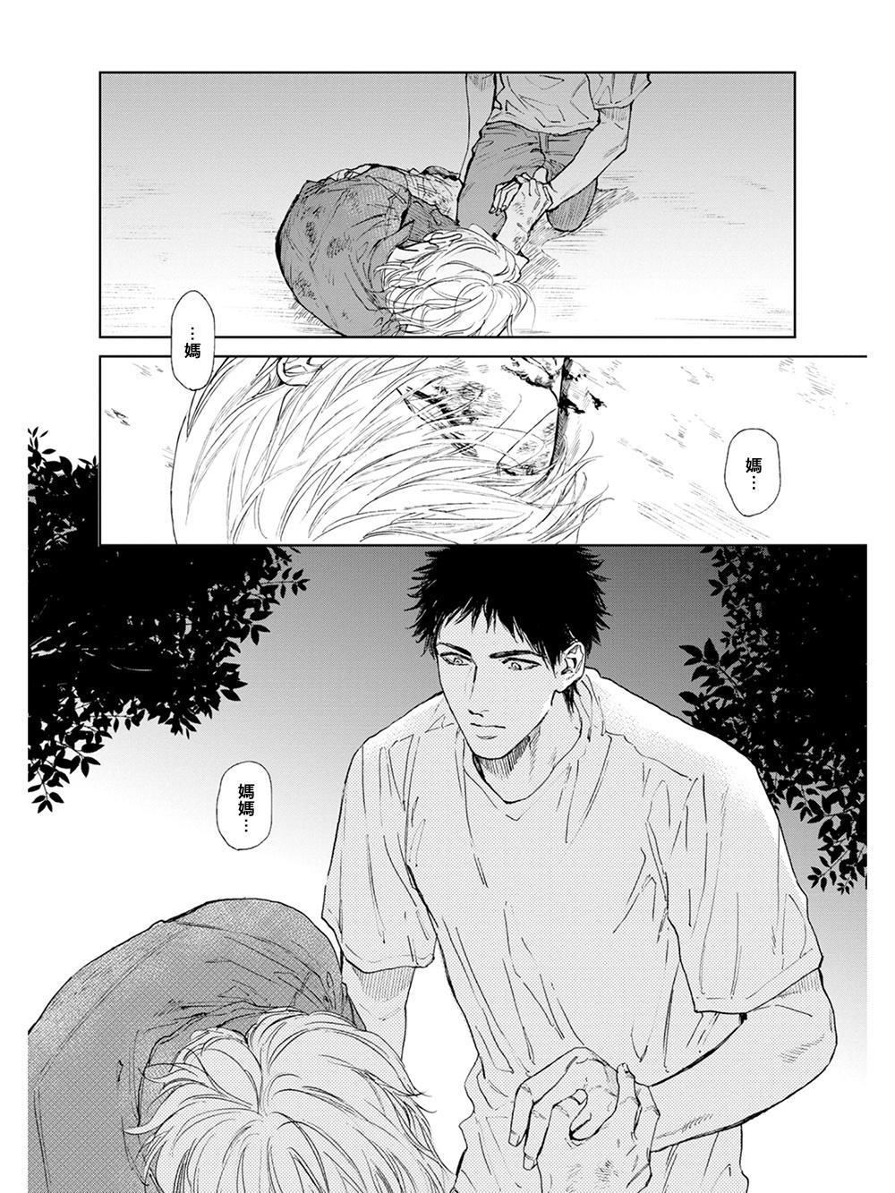 Koko wa Yasashii Niwa   置身于温柔之庭 Ch. 1-5 21