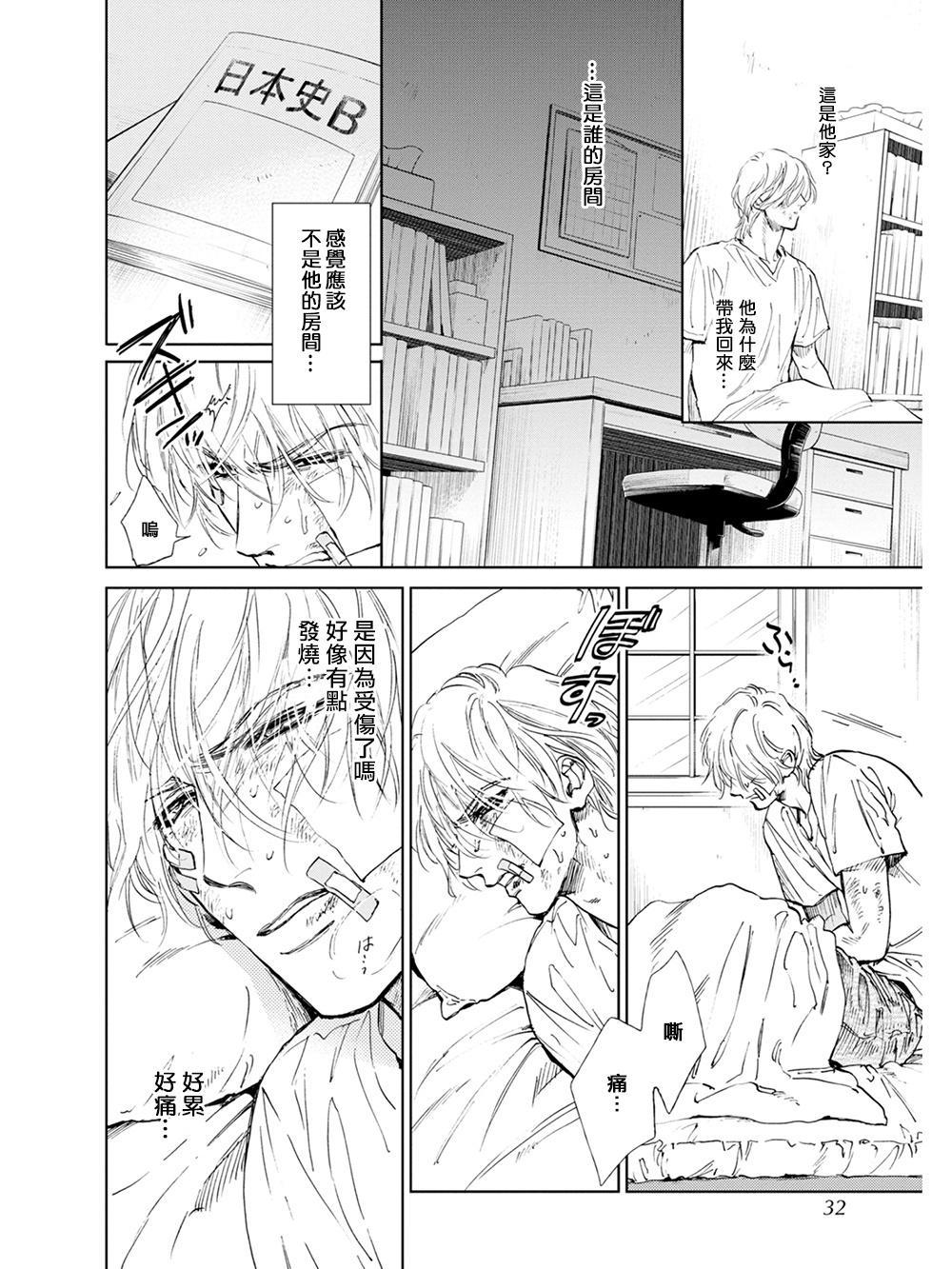 Koko wa Yasashii Niwa   置身于温柔之庭 Ch. 1-5 27