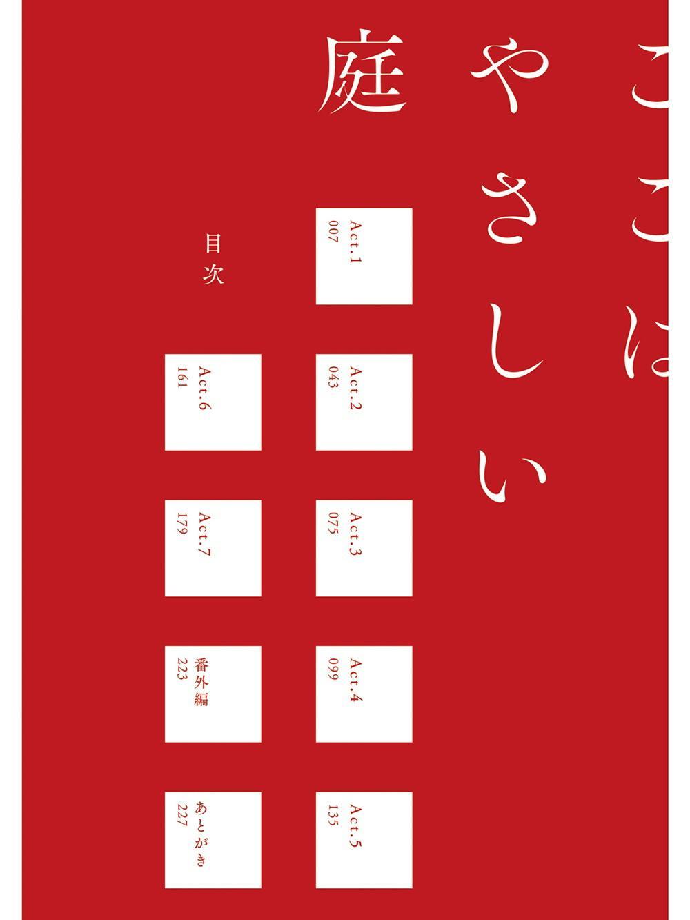 Koko wa Yasashii Niwa   置身于温柔之庭 Ch. 1-5 2