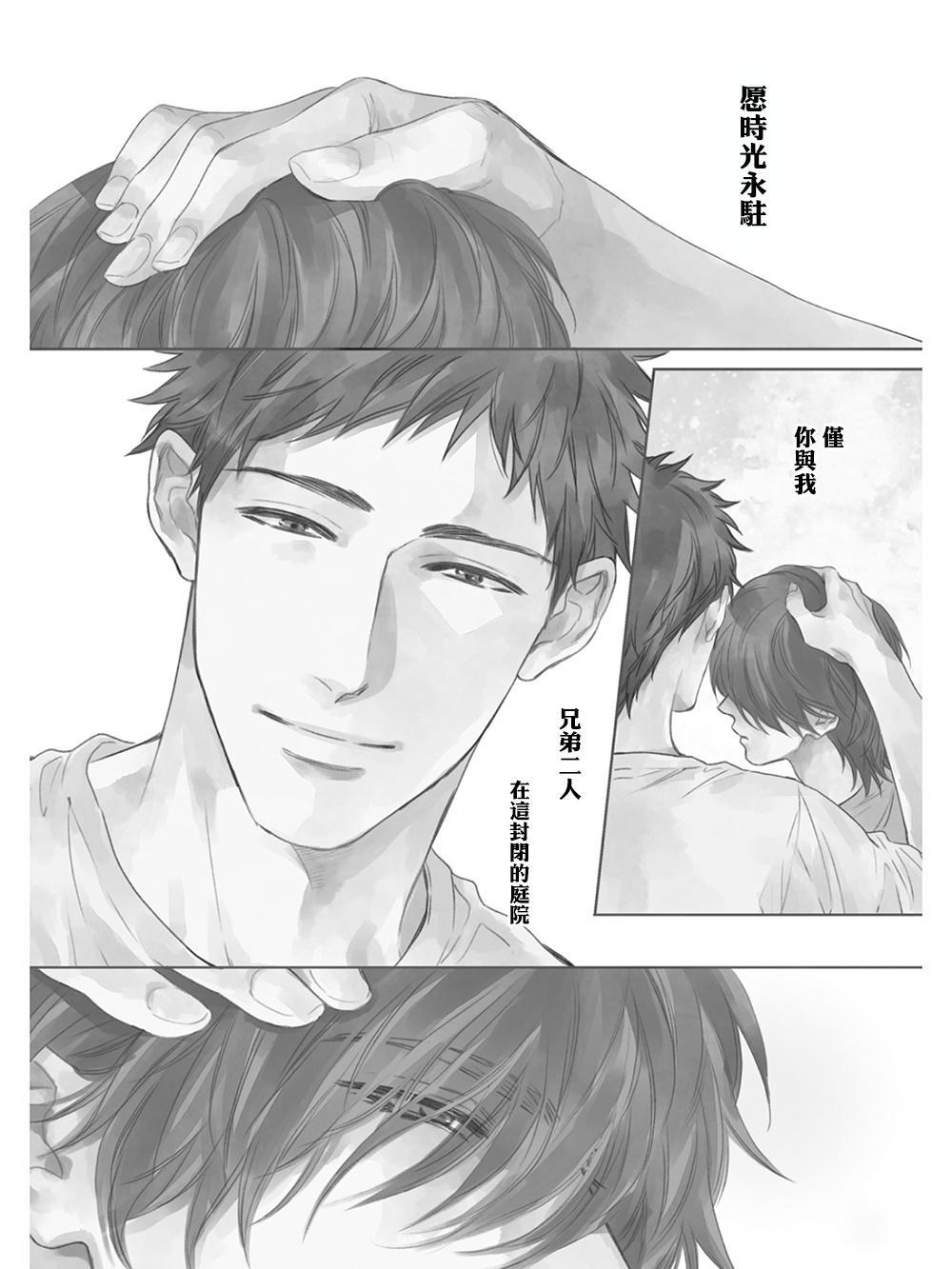 Koko wa Yasashii Niwa   置身于温柔之庭 Ch. 1-5 3