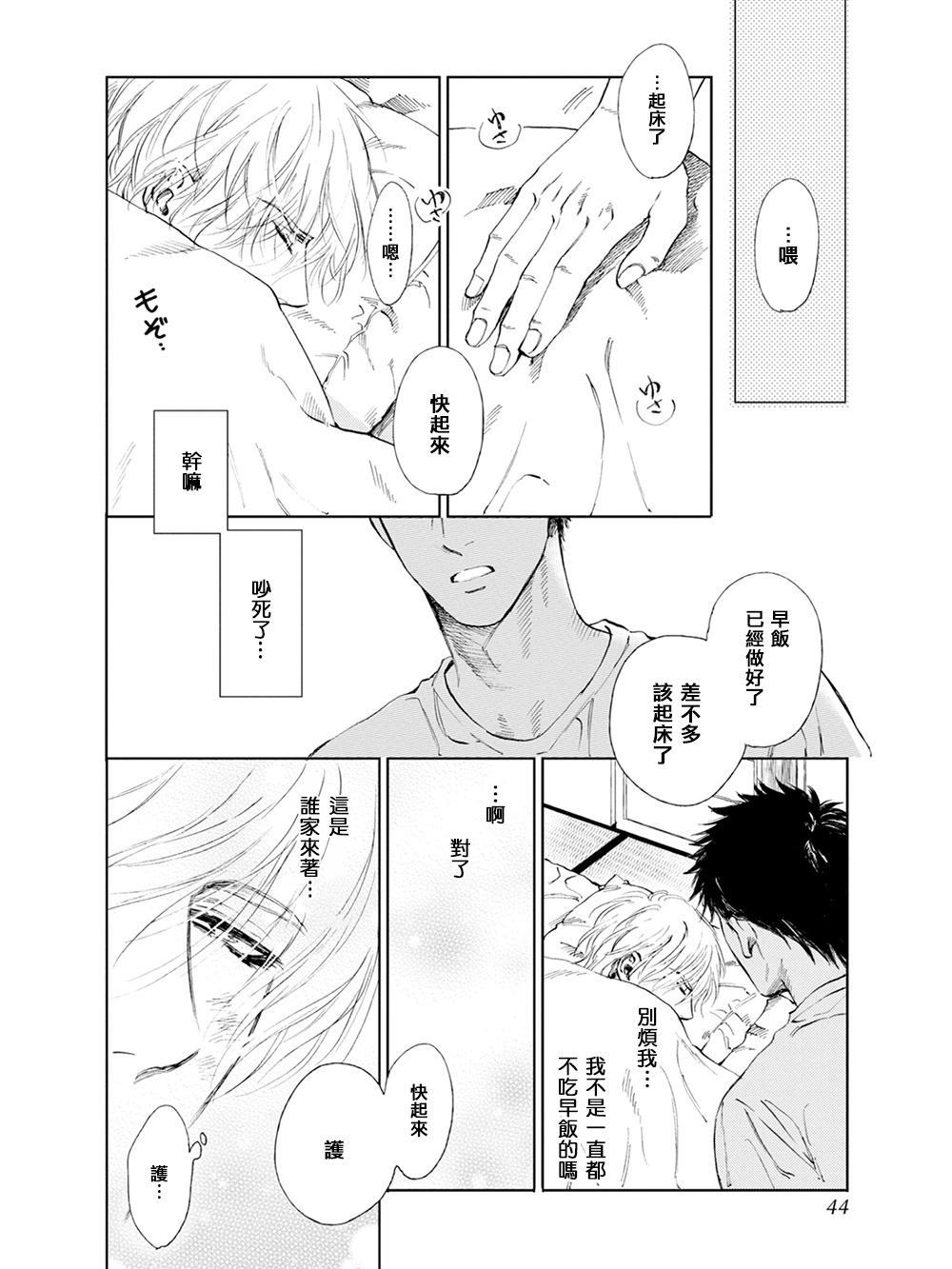 Koko wa Yasashii Niwa   置身于温柔之庭 Ch. 1-5 40