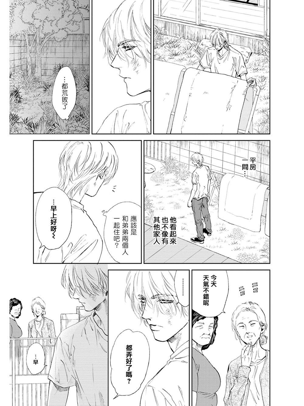 Koko wa Yasashii Niwa   置身于温柔之庭 Ch. 1-5 43