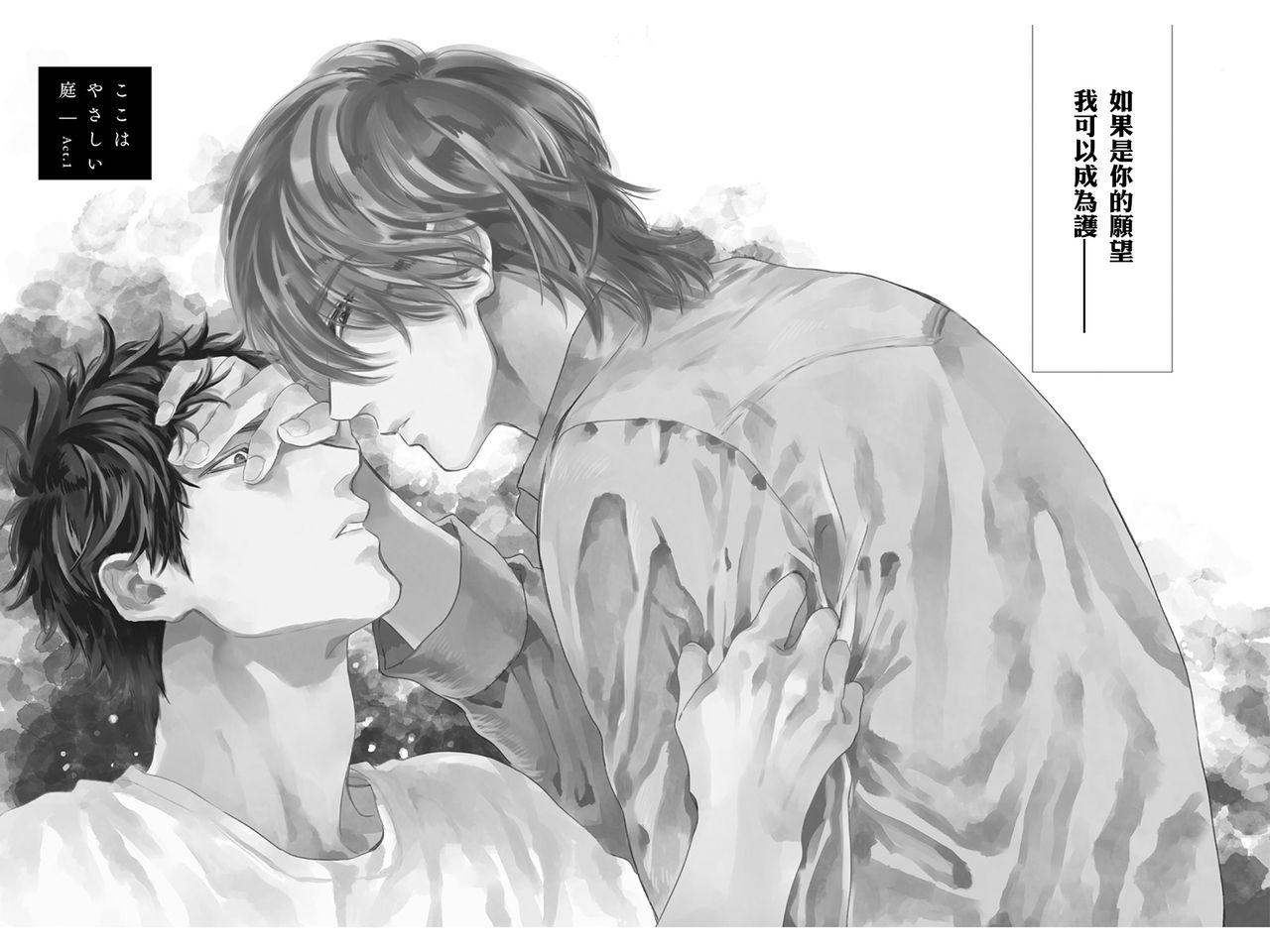 Koko wa Yasashii Niwa   置身于温柔之庭 Ch. 1-5 4