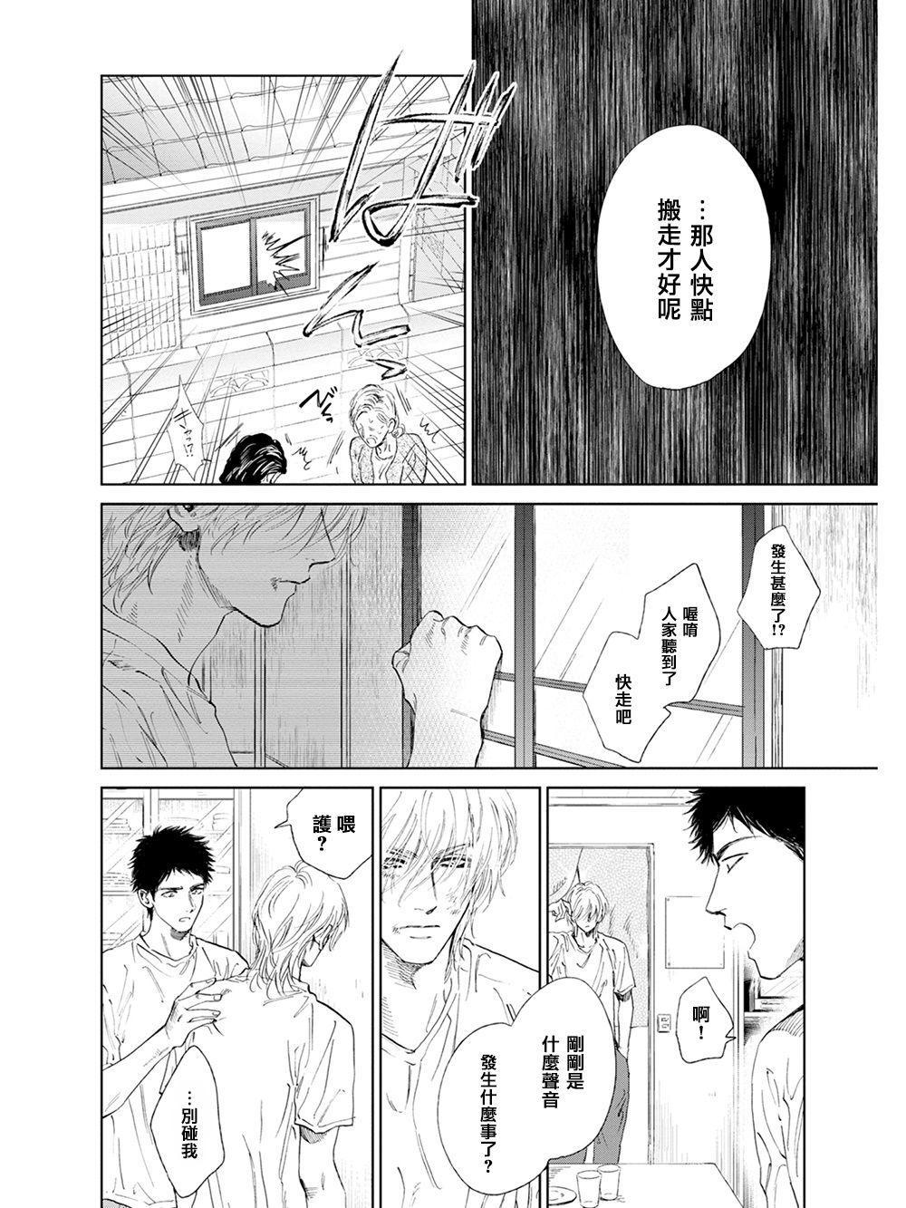 Koko wa Yasashii Niwa   置身于温柔之庭 Ch. 1-5 50