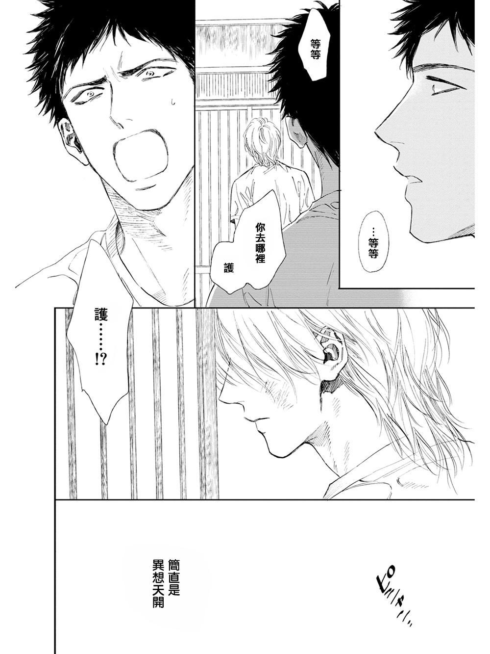 Koko wa Yasashii Niwa   置身于温柔之庭 Ch. 1-5 54