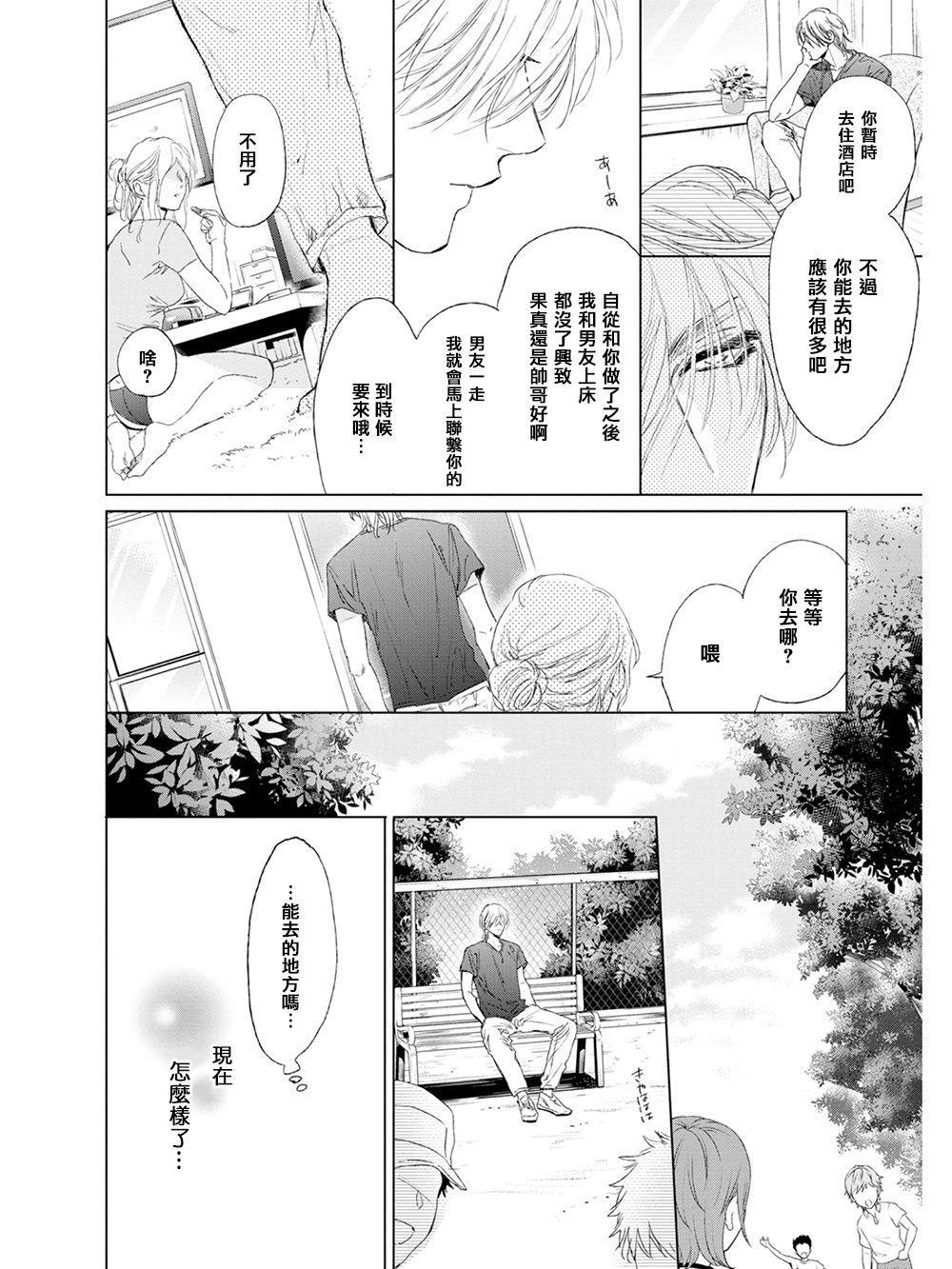 Koko wa Yasashii Niwa   置身于温柔之庭 Ch. 1-5 56