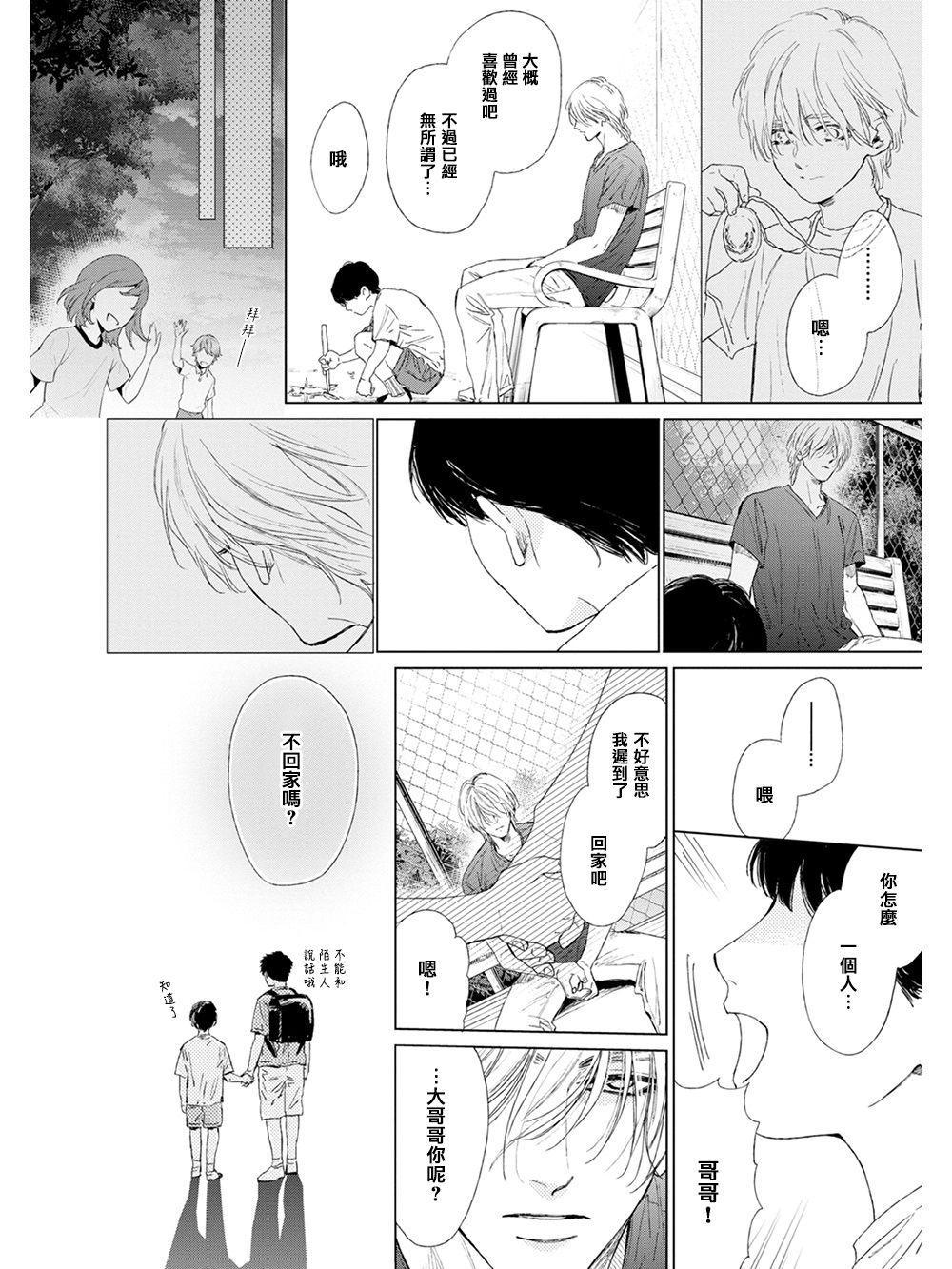 Koko wa Yasashii Niwa   置身于温柔之庭 Ch. 1-5 58
