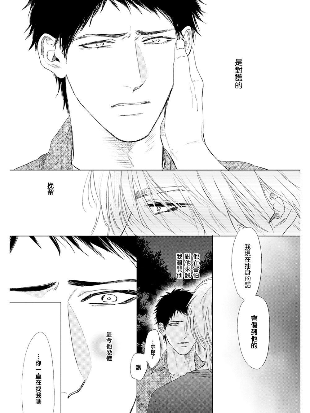 Koko wa Yasashii Niwa   置身于温柔之庭 Ch. 1-5 65