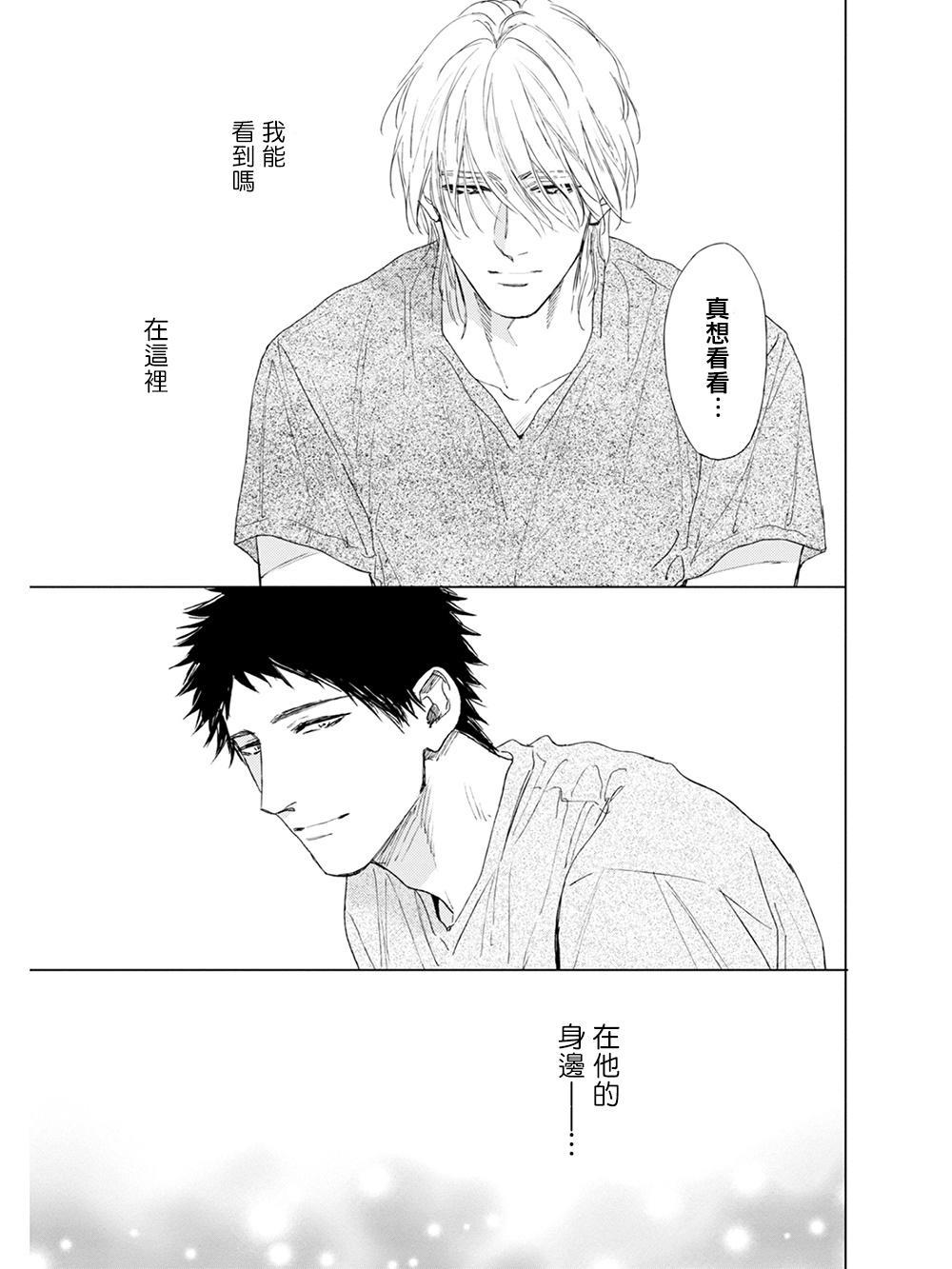 Koko wa Yasashii Niwa   置身于温柔之庭 Ch. 1-5 88
