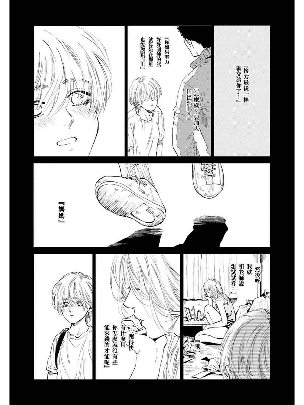 Koko wa Yasashii Niwa   置身于温柔之庭 Ch. 1-5 8