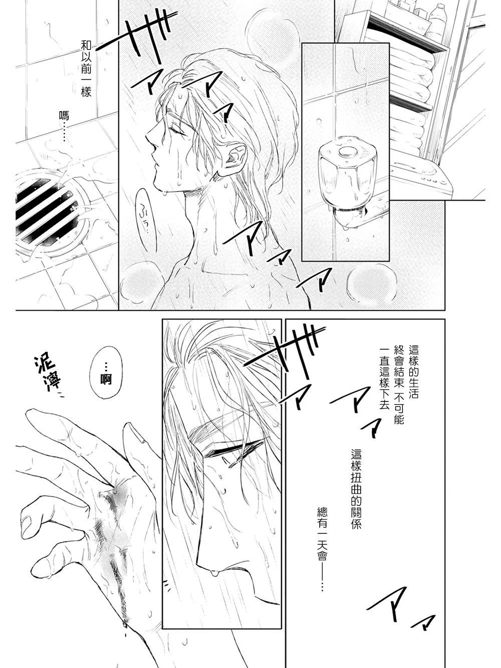 Koko wa Yasashii Niwa   置身于温柔之庭 Ch. 1-5 90