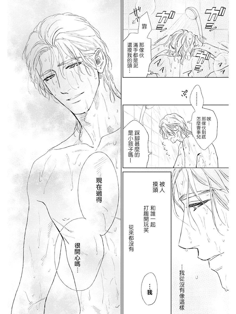 Koko wa Yasashii Niwa   置身于温柔之庭 Ch. 1-5 91