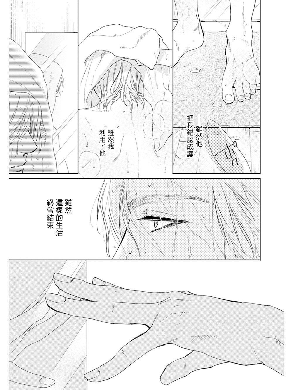 Koko wa Yasashii Niwa   置身于温柔之庭 Ch. 1-5 92