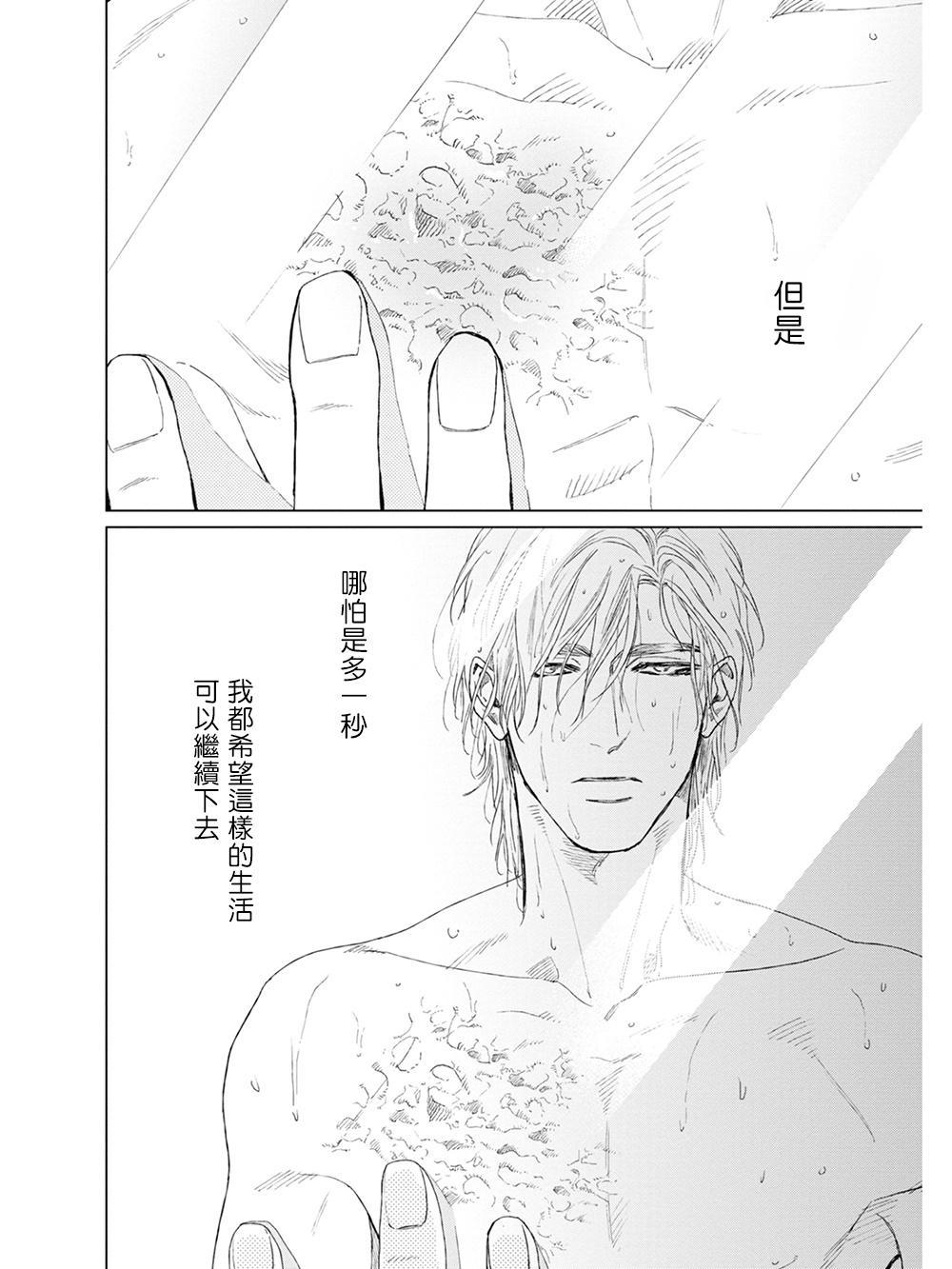 Koko wa Yasashii Niwa   置身于温柔之庭 Ch. 1-5 93