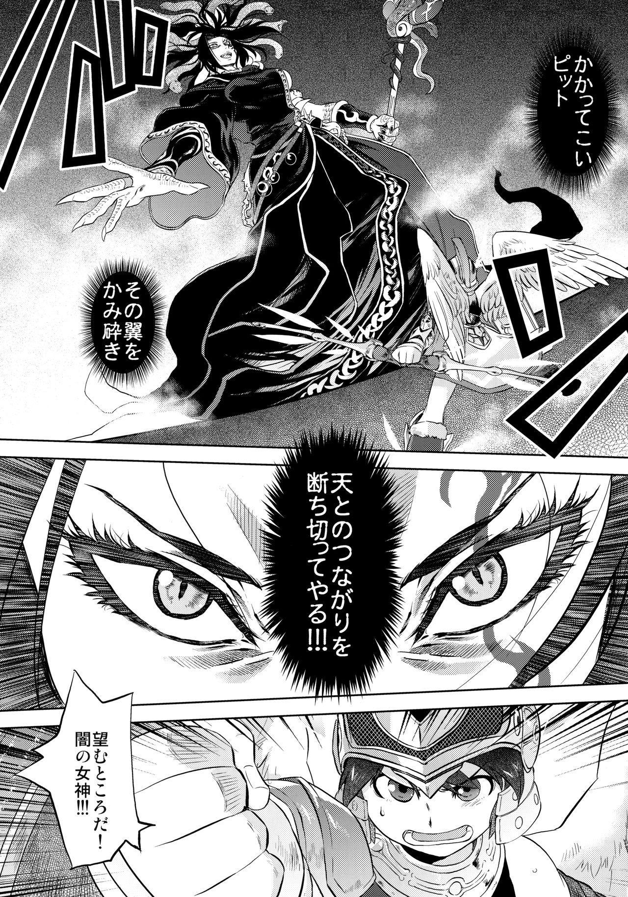 Yomeiri 9