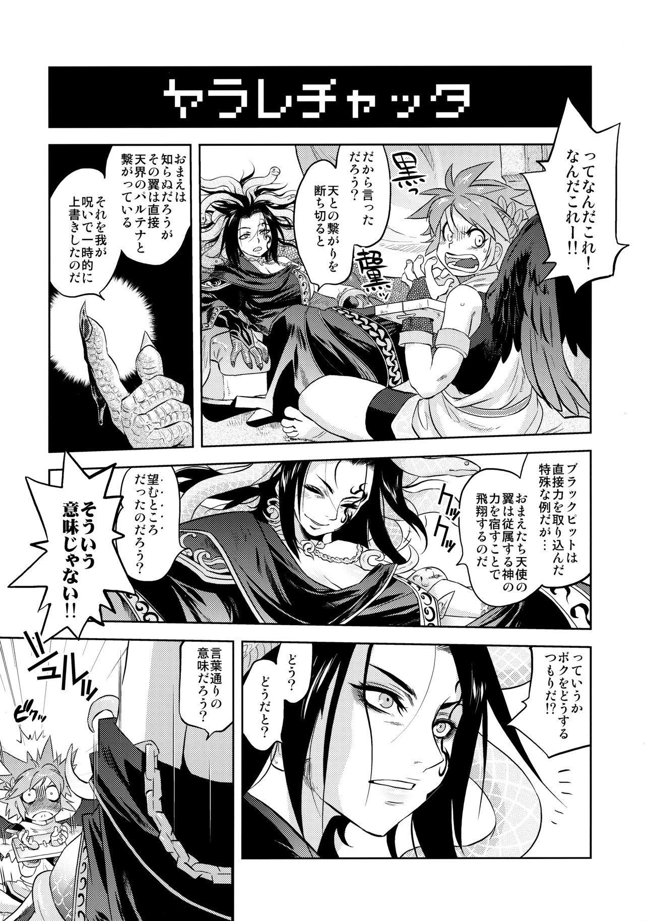 Yomeiri 10