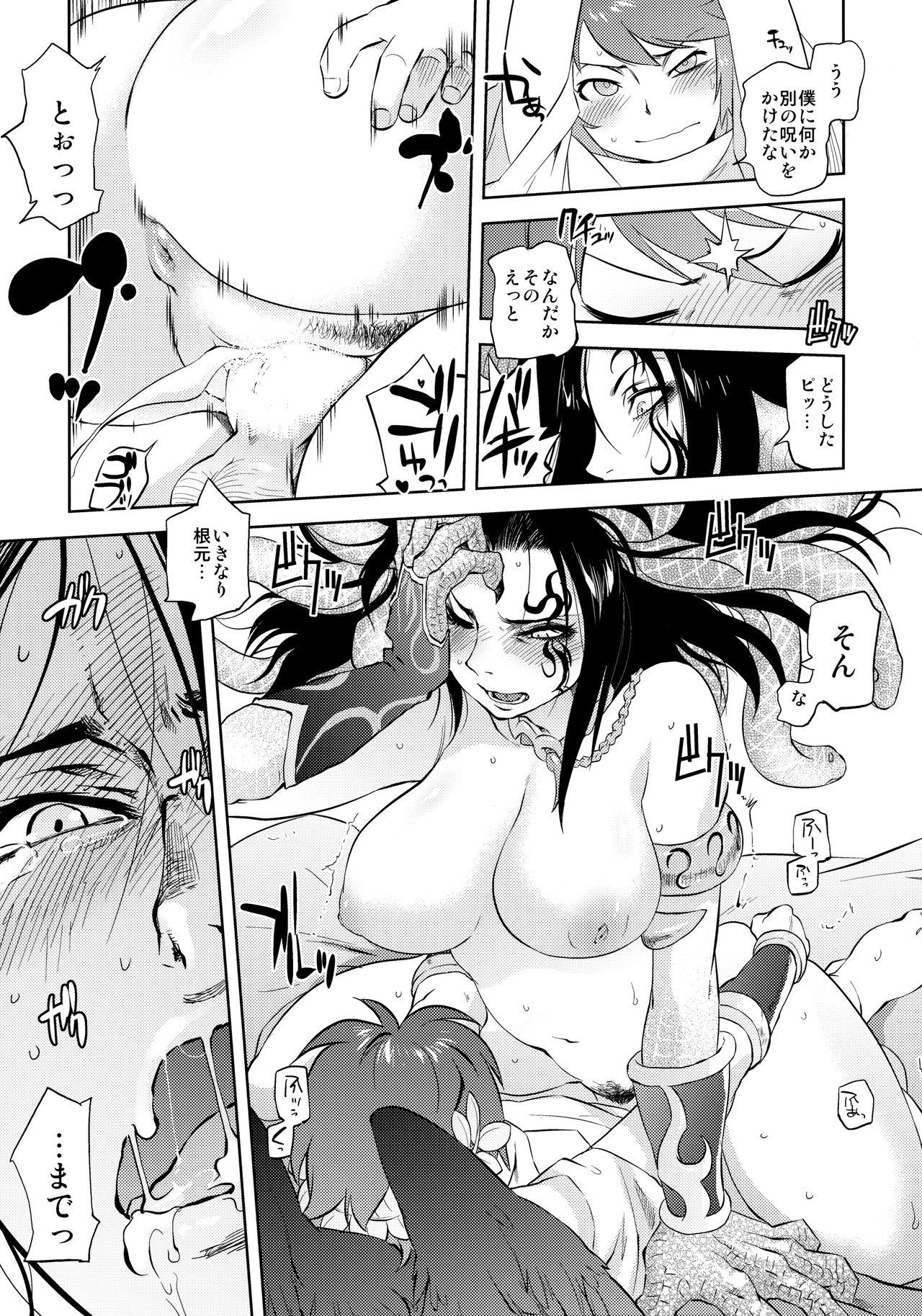 Yomeiri 14