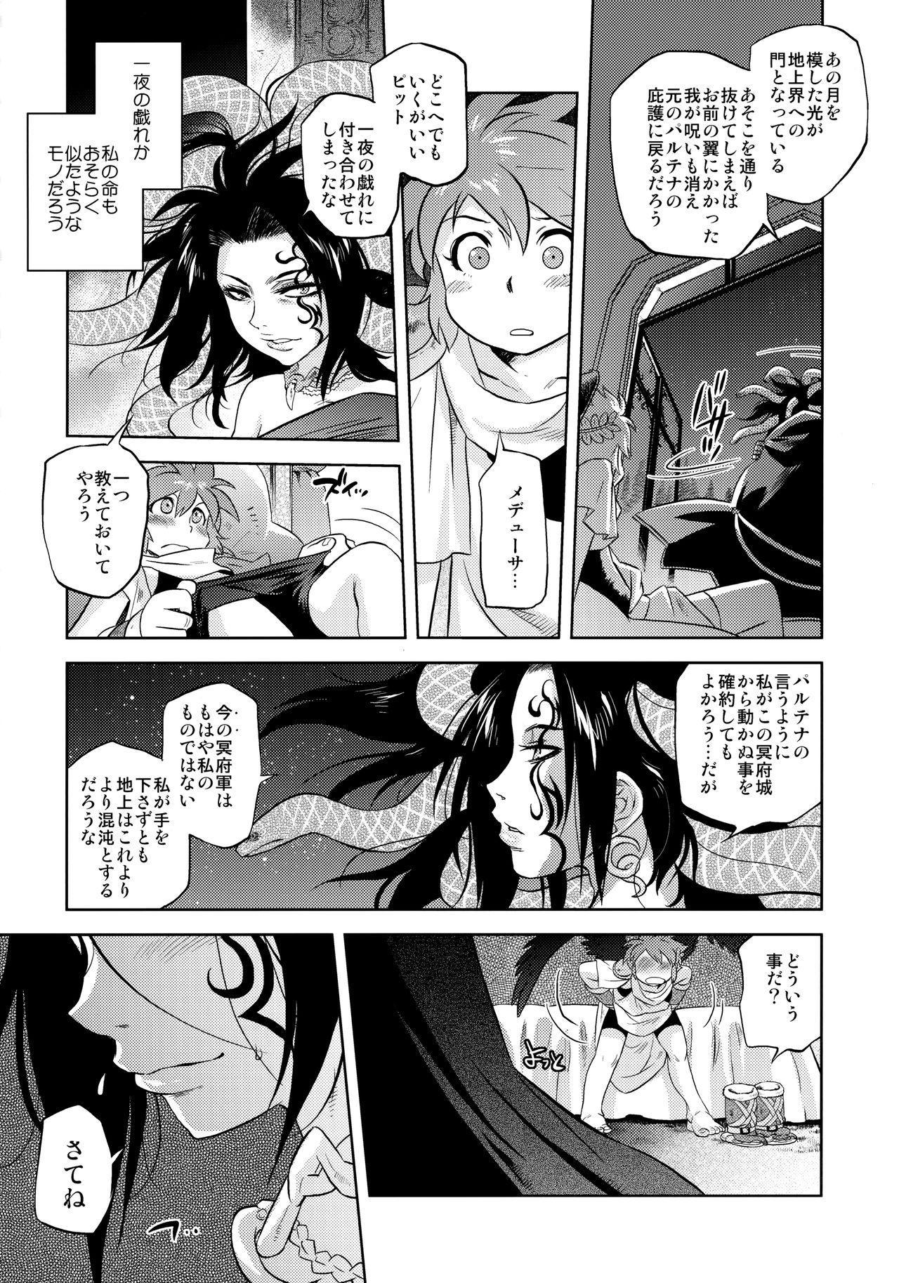 Yomeiri 20