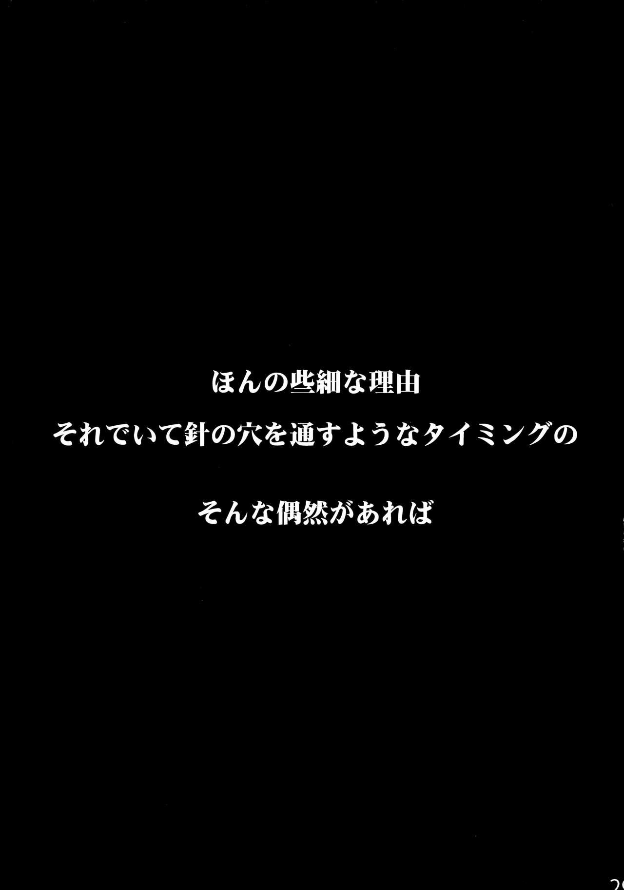 Yomeiri 27