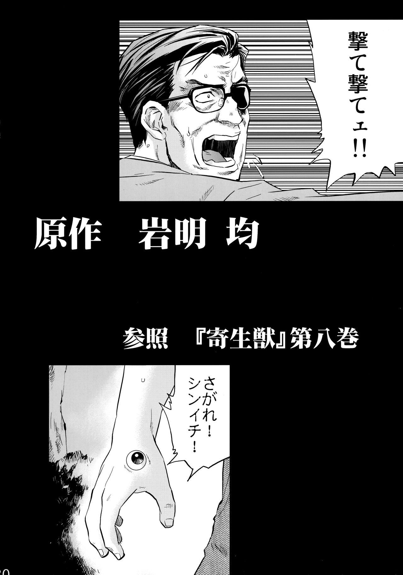 Yomeiri 28