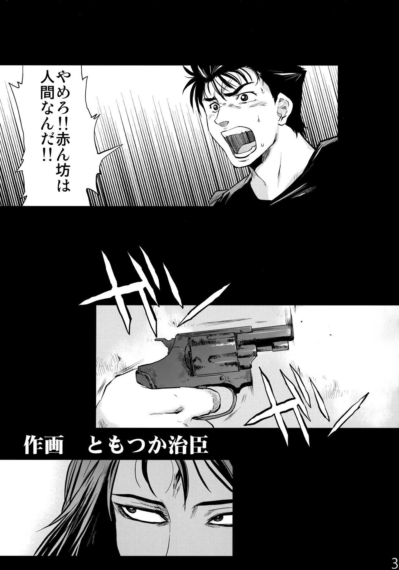 Yomeiri 29