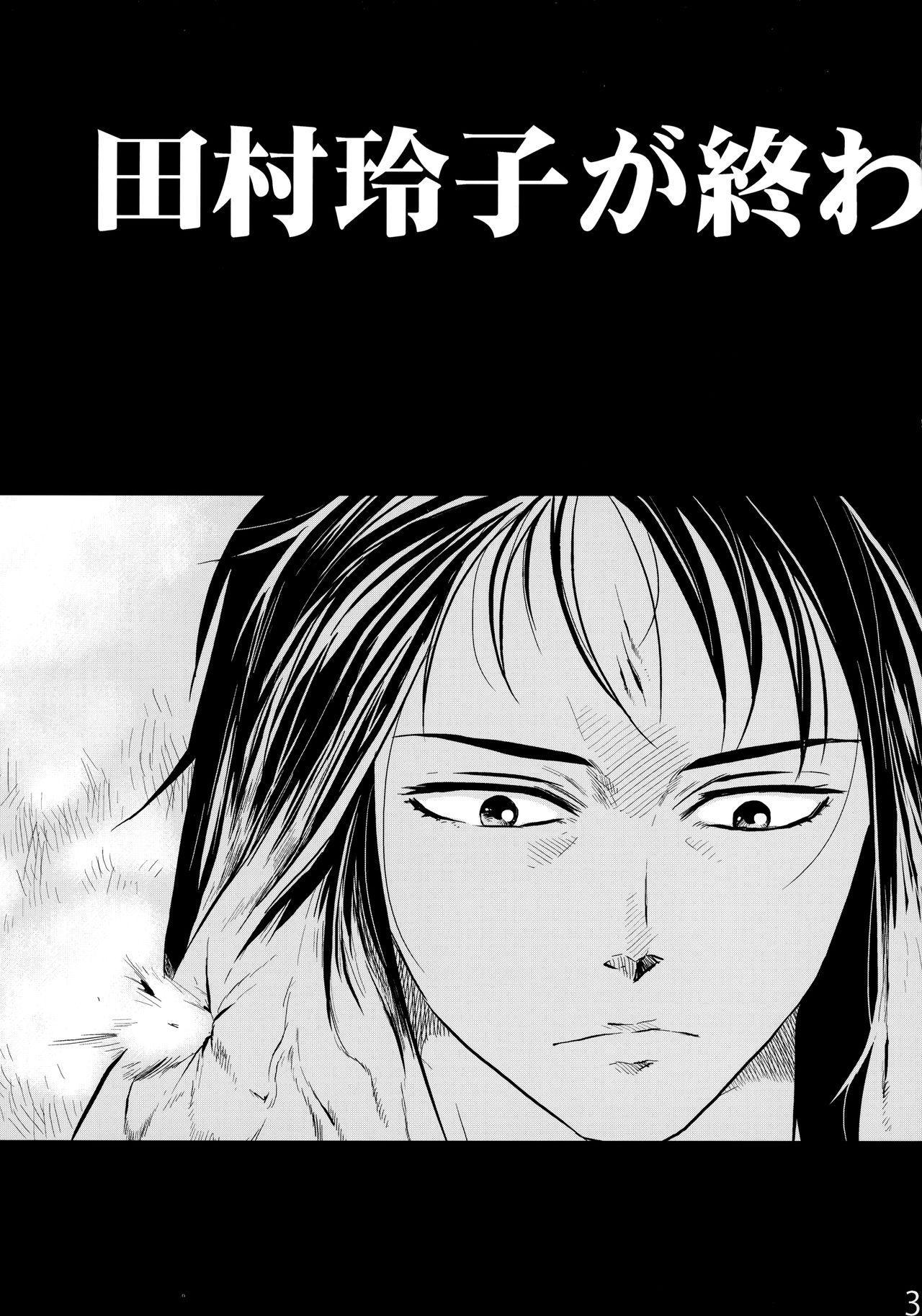 Yomeiri 31