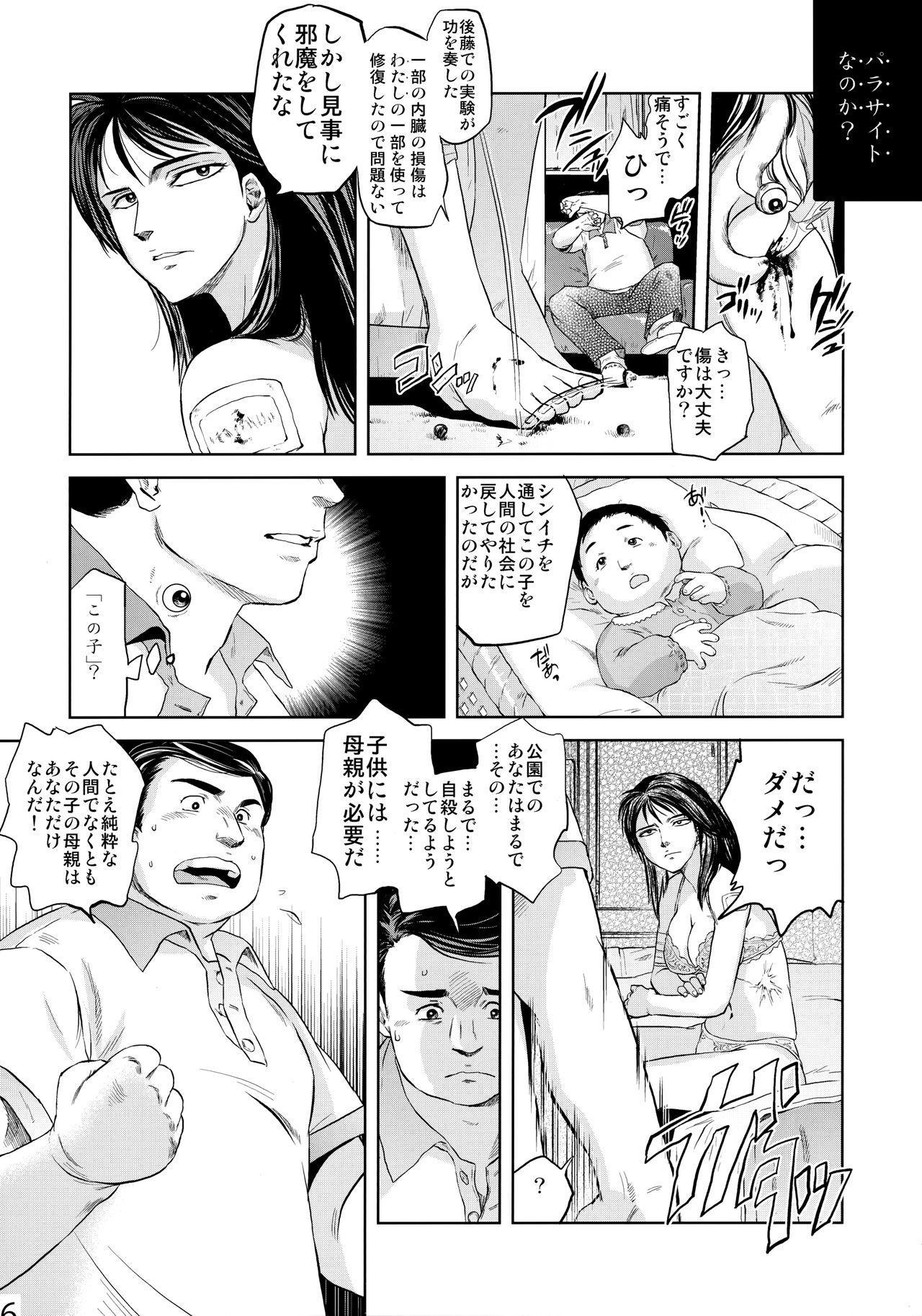 Yomeiri 34