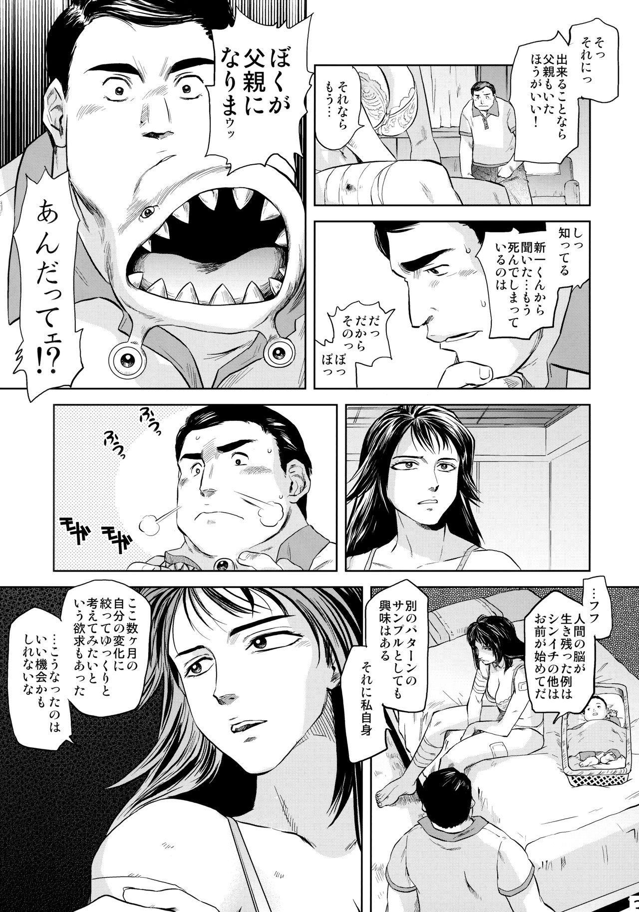 Yomeiri 35