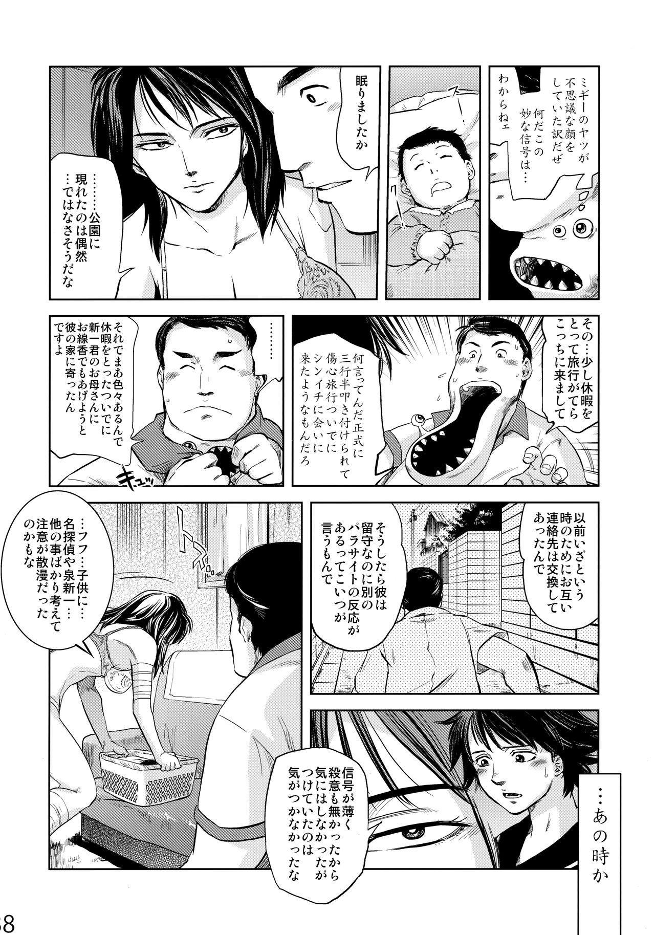Yomeiri 36