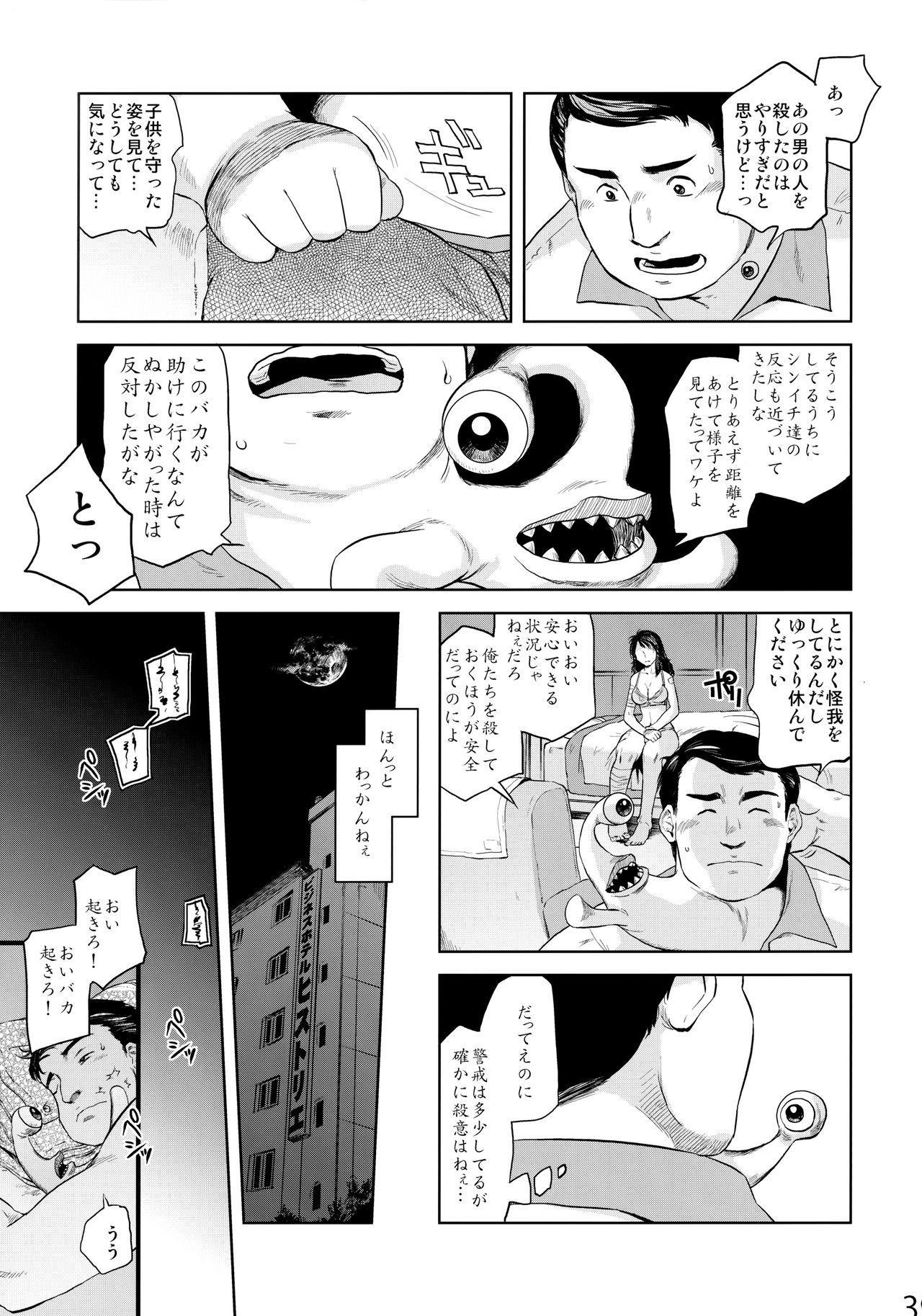 Yomeiri 37