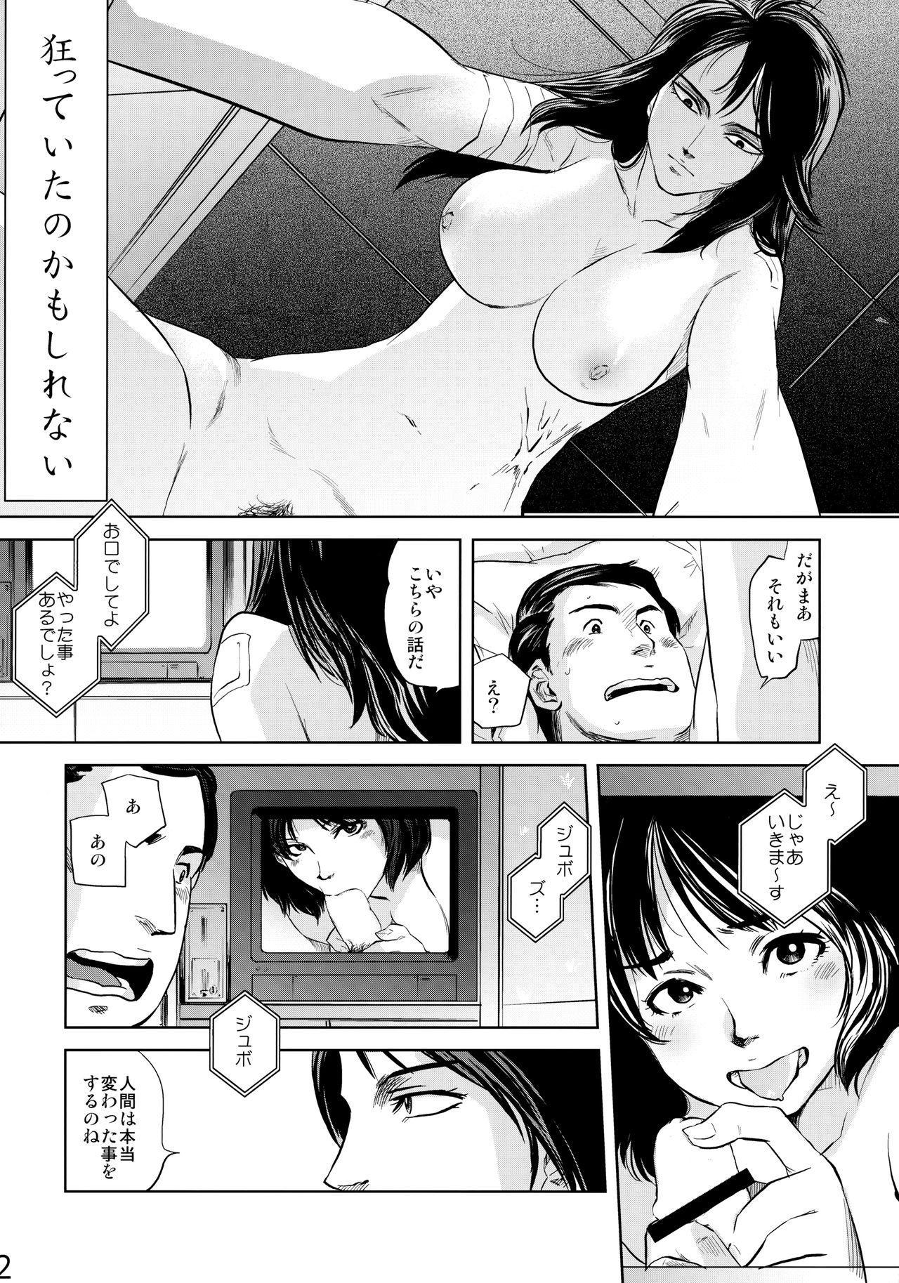 Yomeiri 40