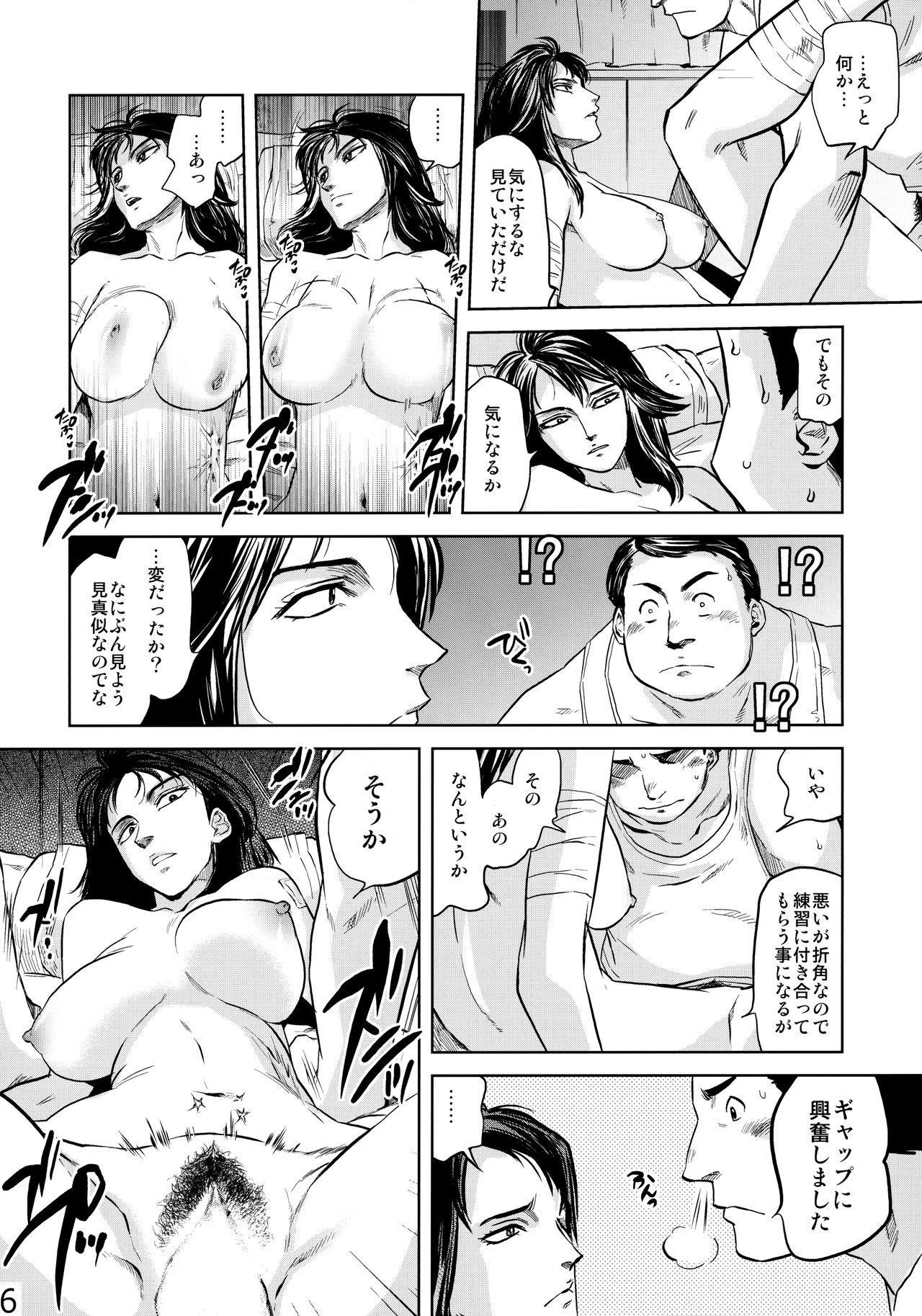 Yomeiri 44