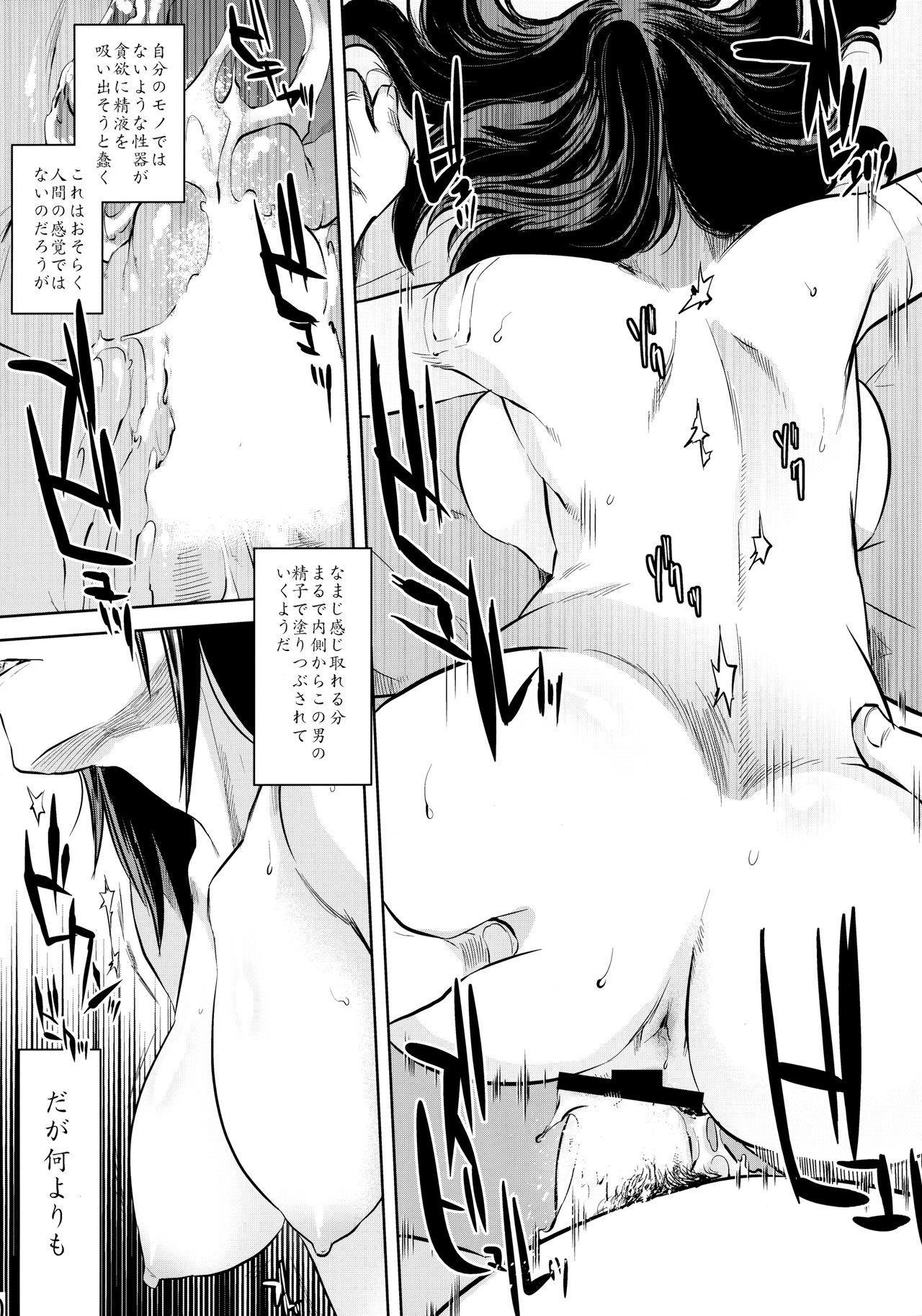 Yomeiri 48