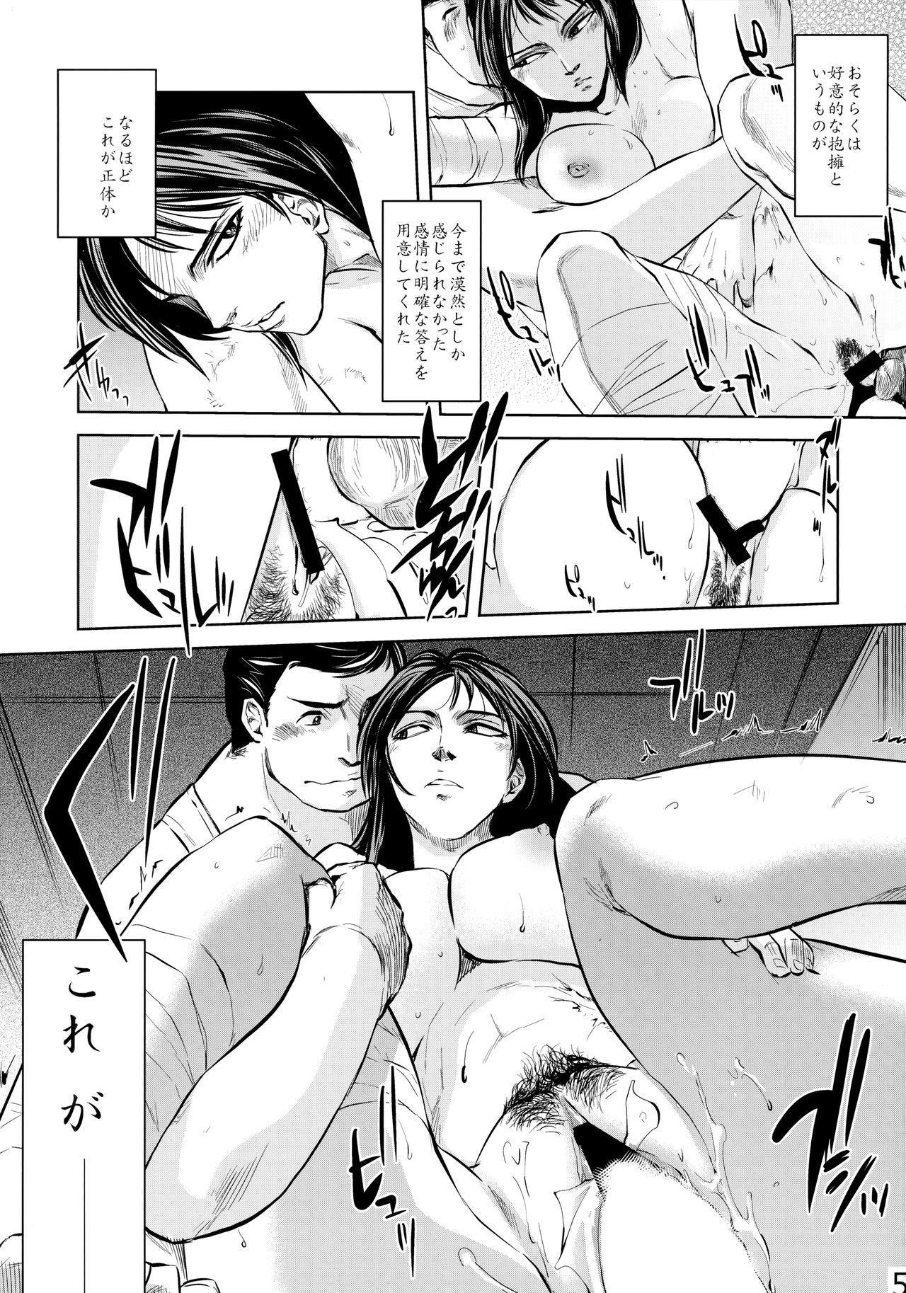Yomeiri 49