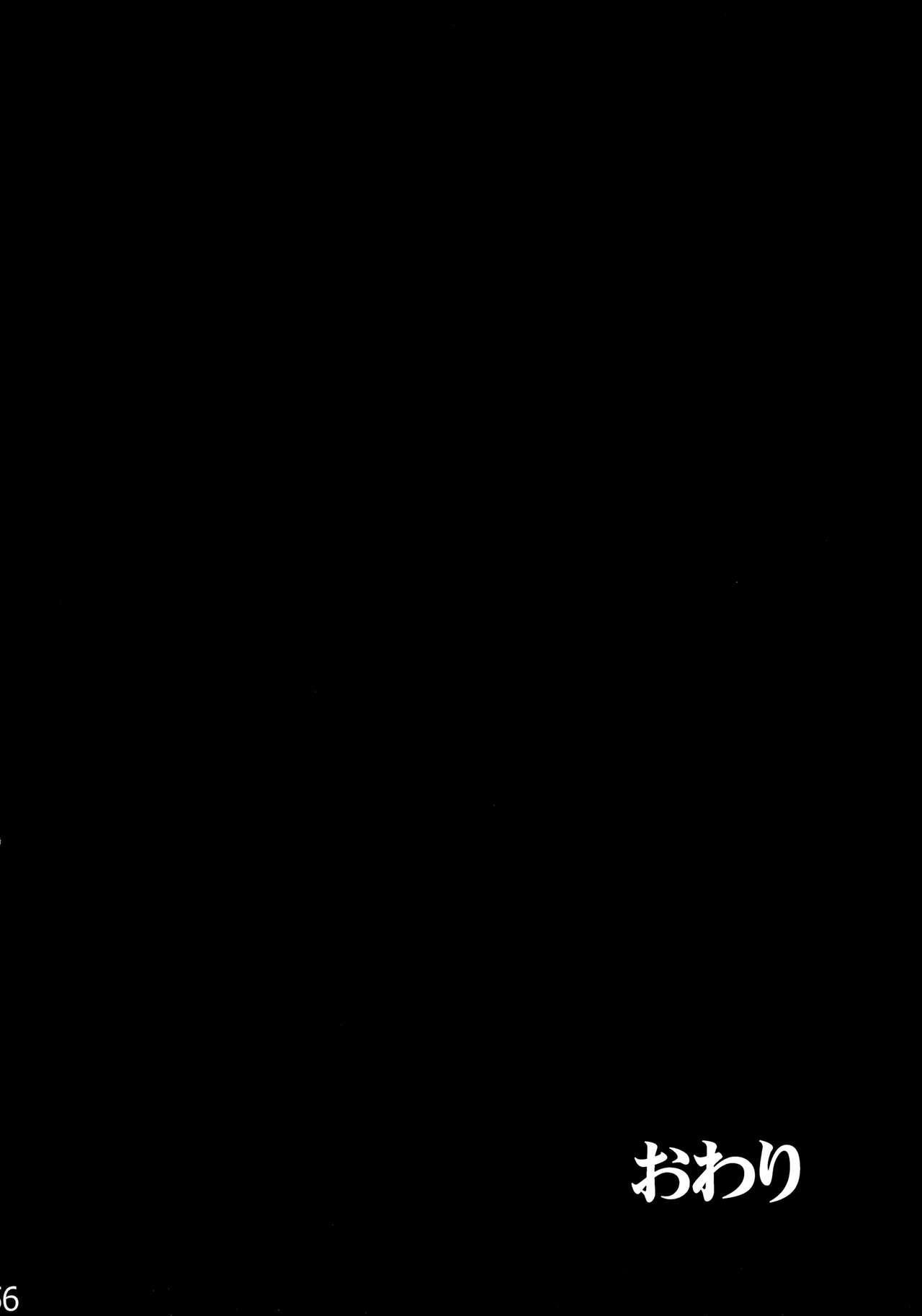 Yomeiri 54
