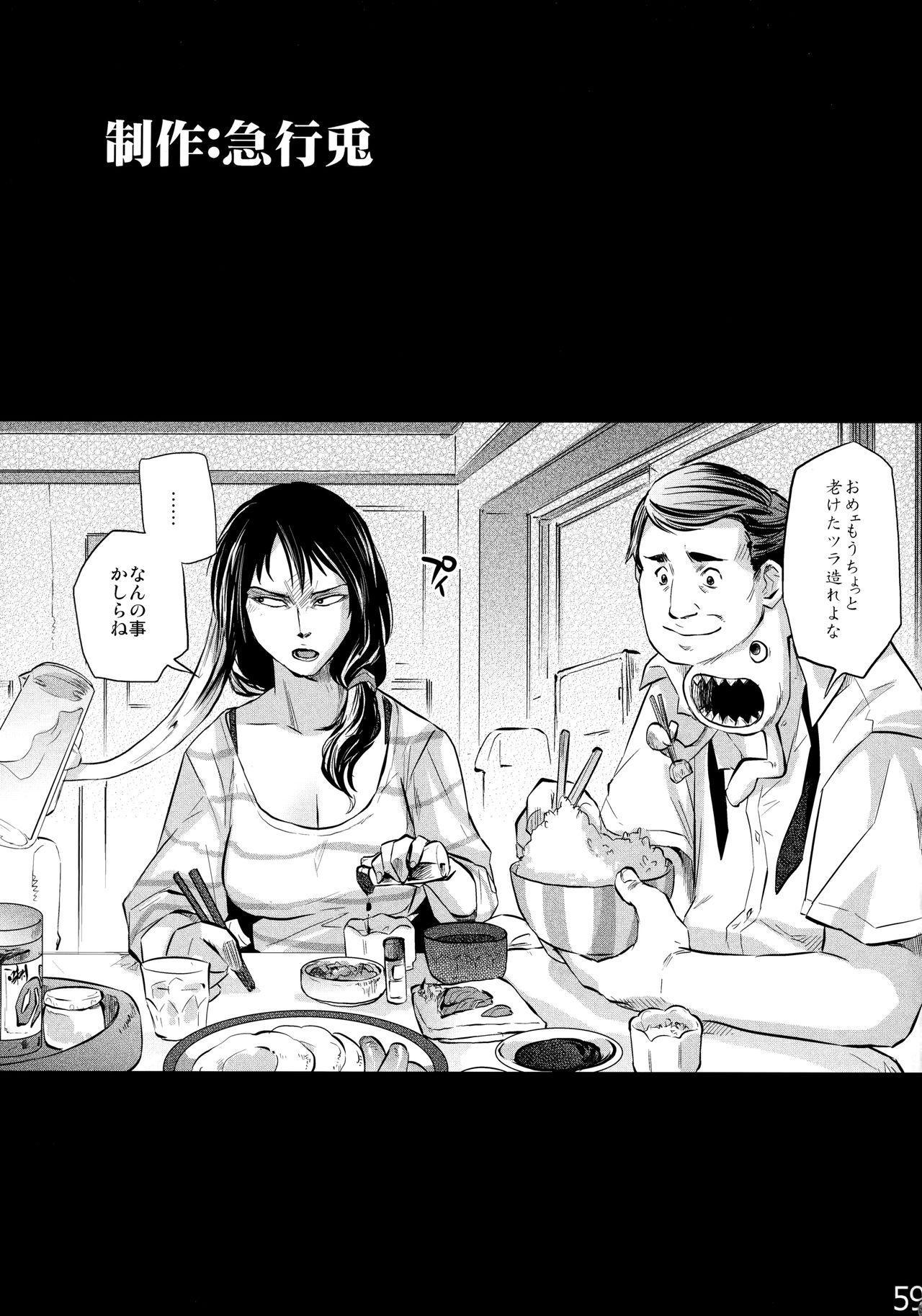 Yomeiri 57