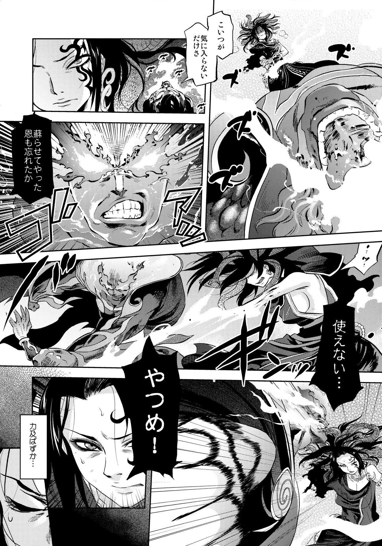 Yomeiri 5
