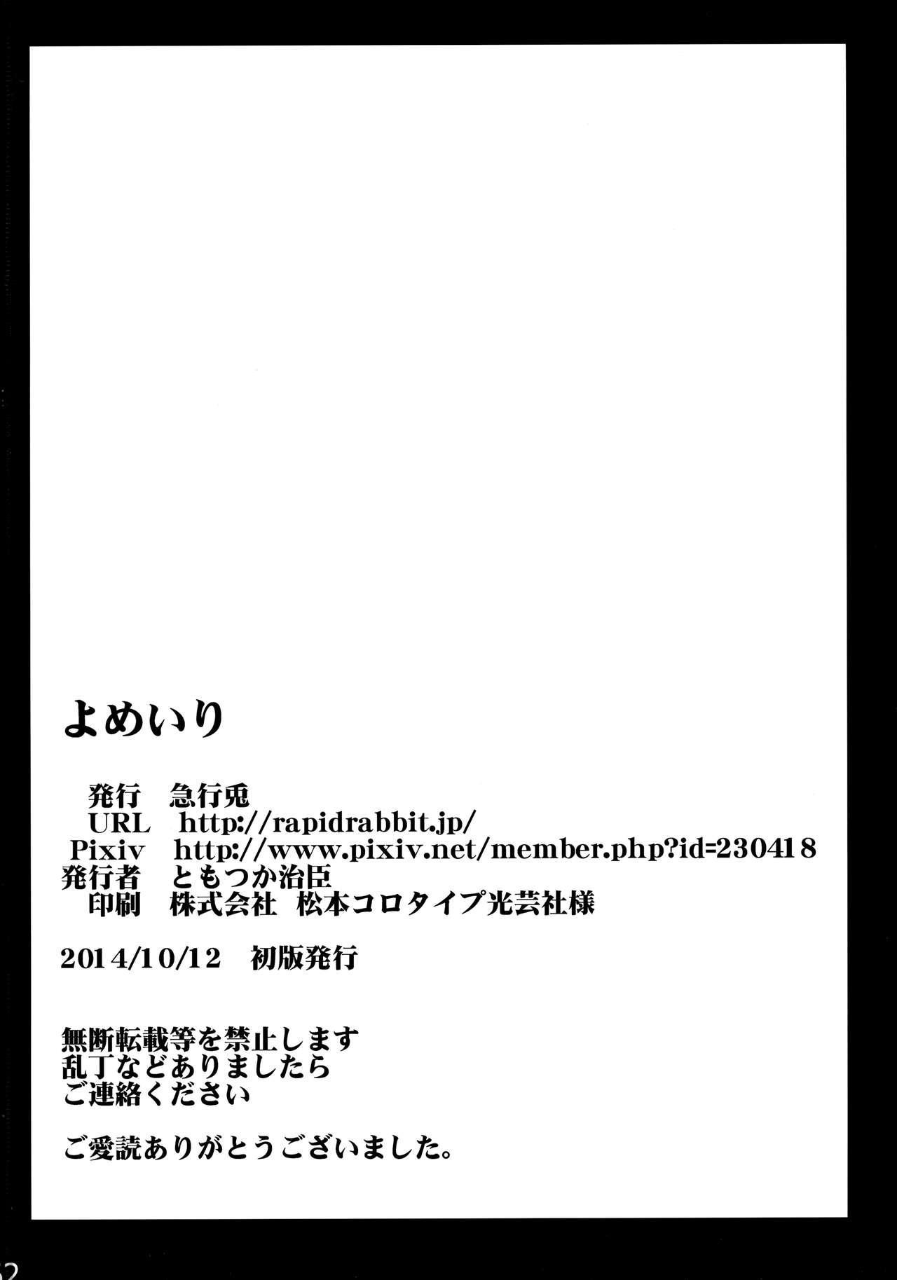Yomeiri 60