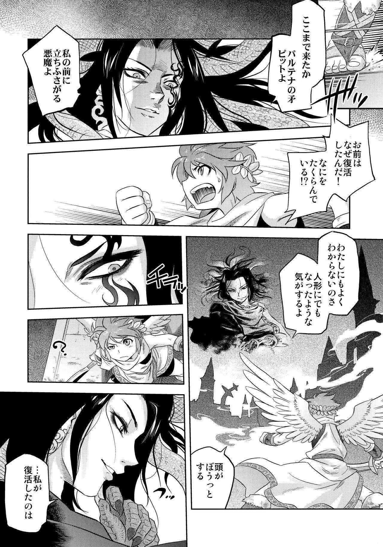 Yomeiri 6