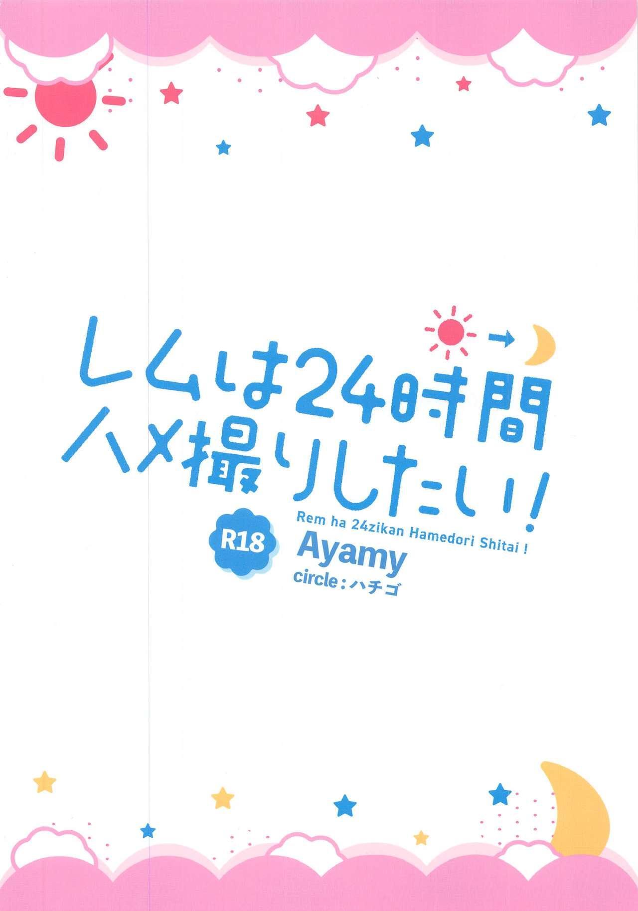 Rem wa 24-jikan Hamedori Shitai! 31