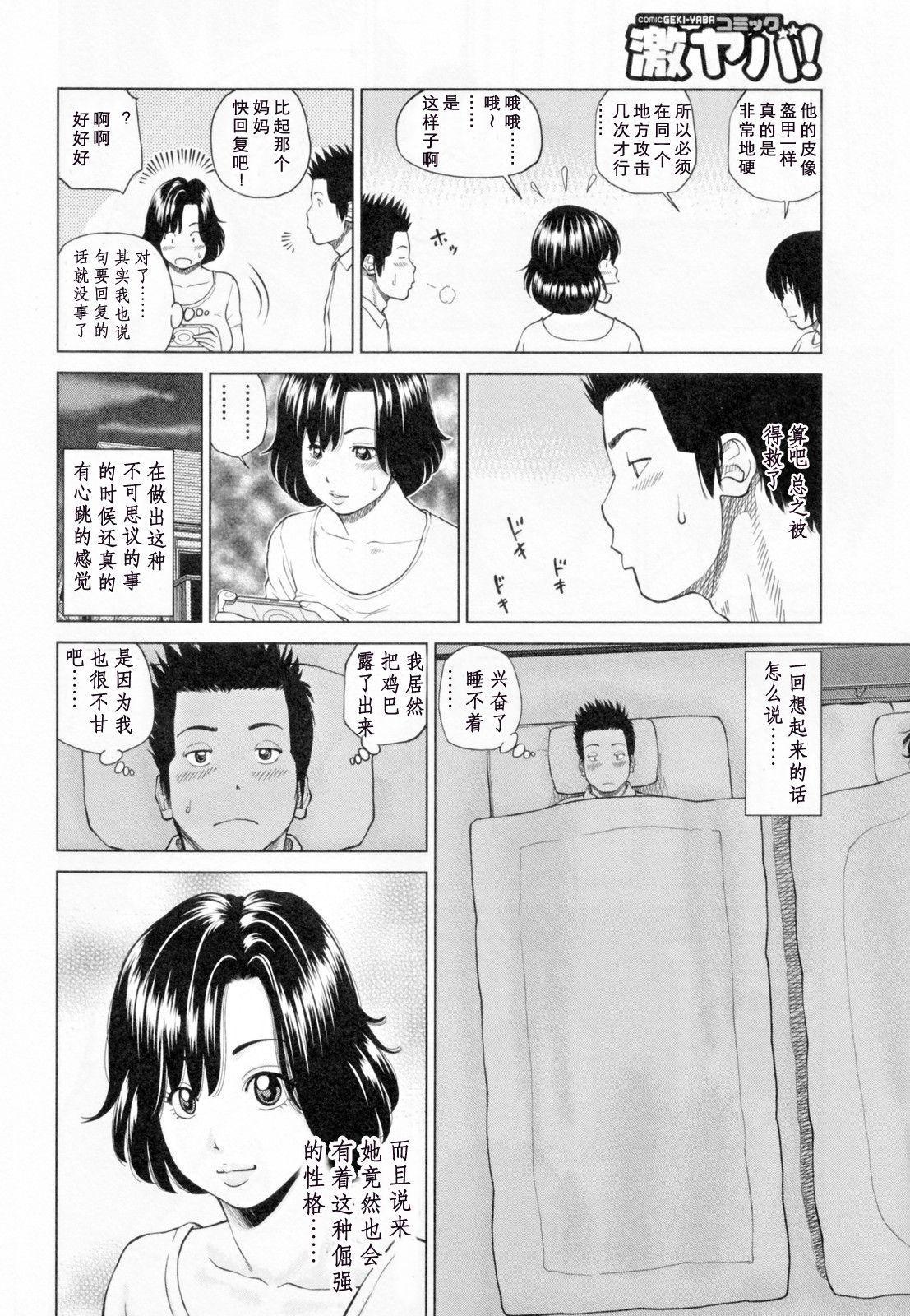32 Sai Yokkyuufuman no Hitozuma 153