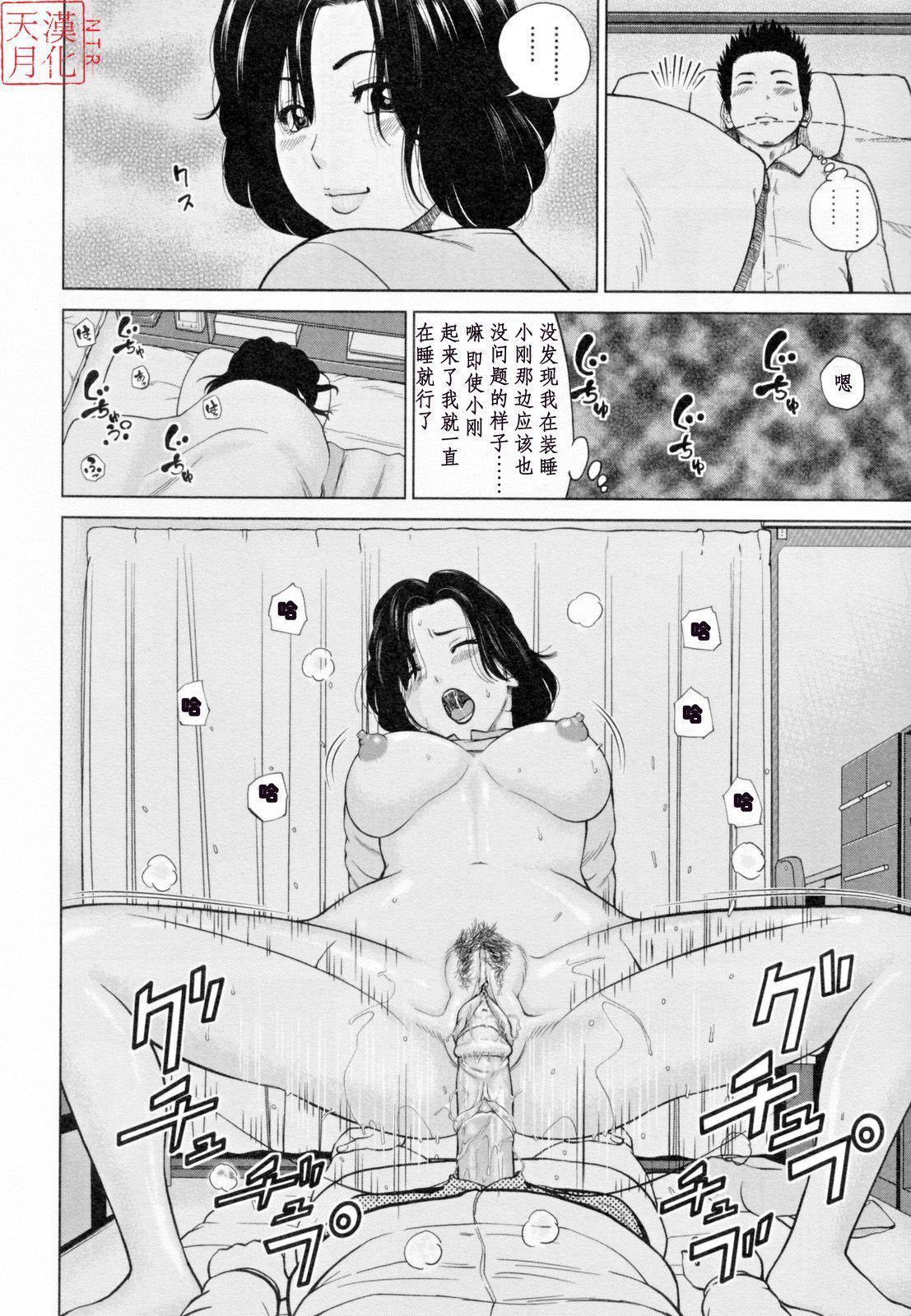 32 Sai Yokkyuufuman no Hitozuma 159