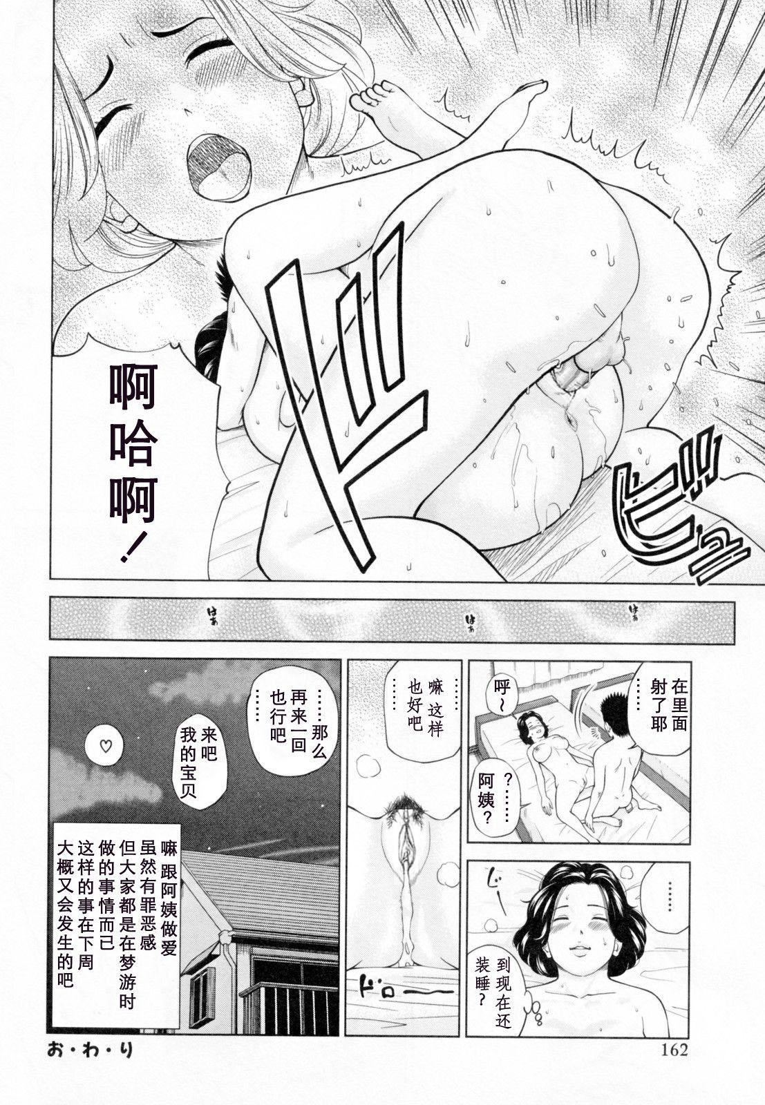 32 Sai Yokkyuufuman no Hitozuma 165