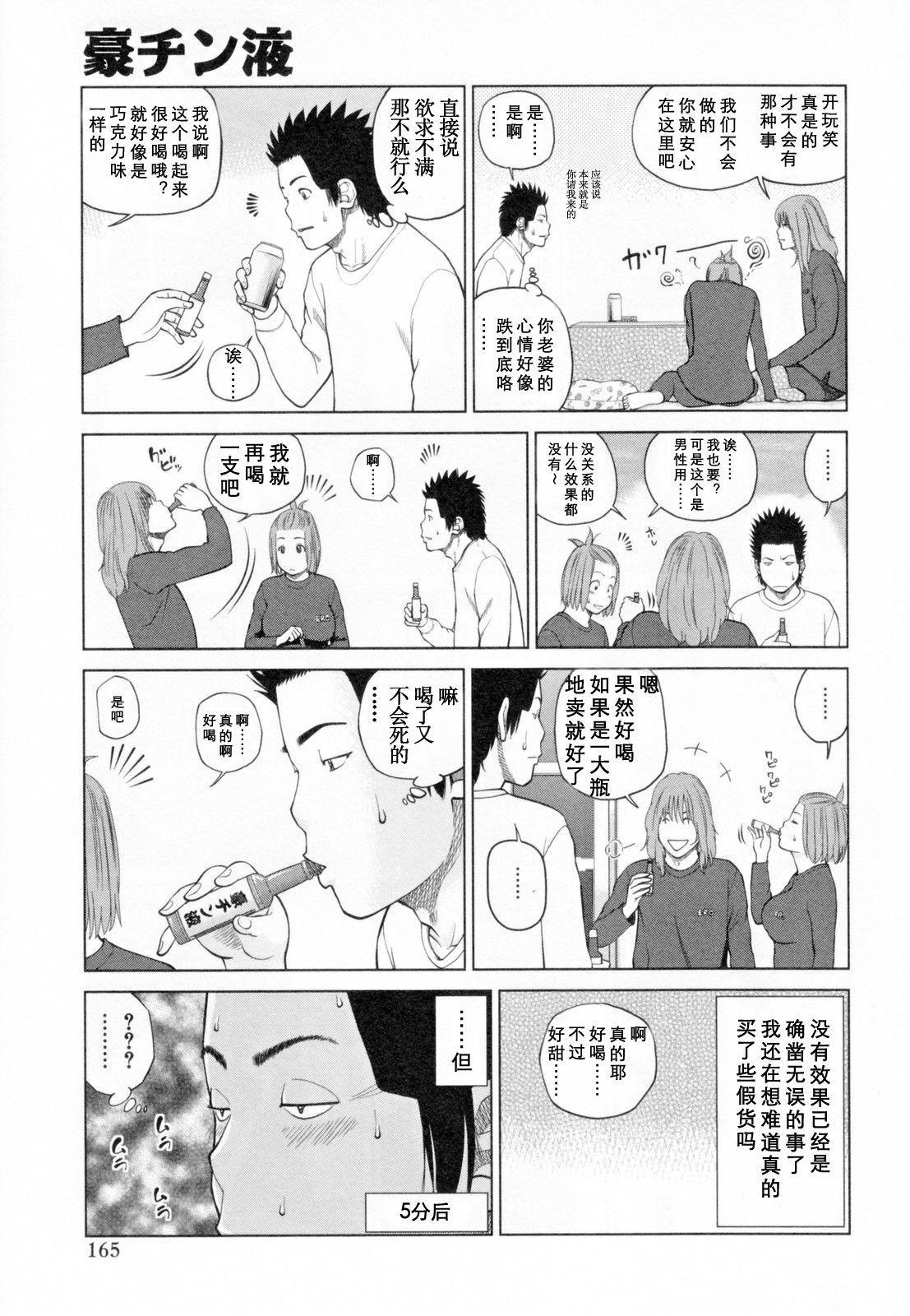 32 Sai Yokkyuufuman no Hitozuma 168