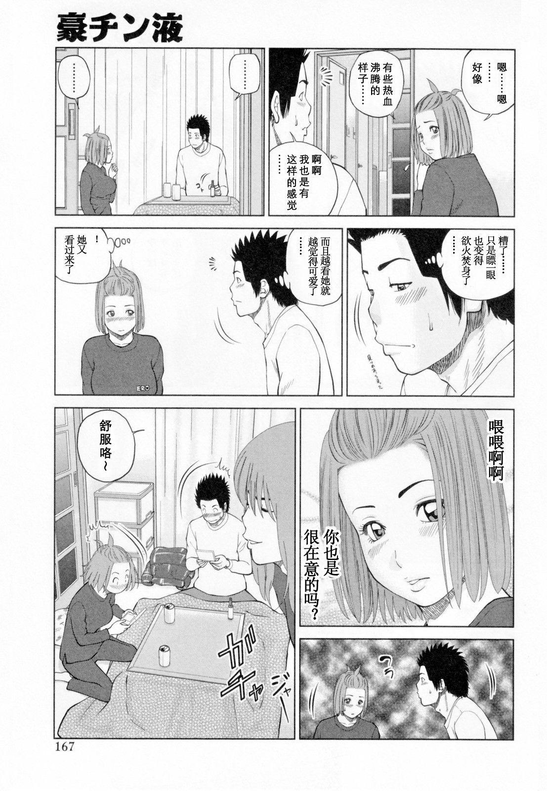 32 Sai Yokkyuufuman no Hitozuma 170