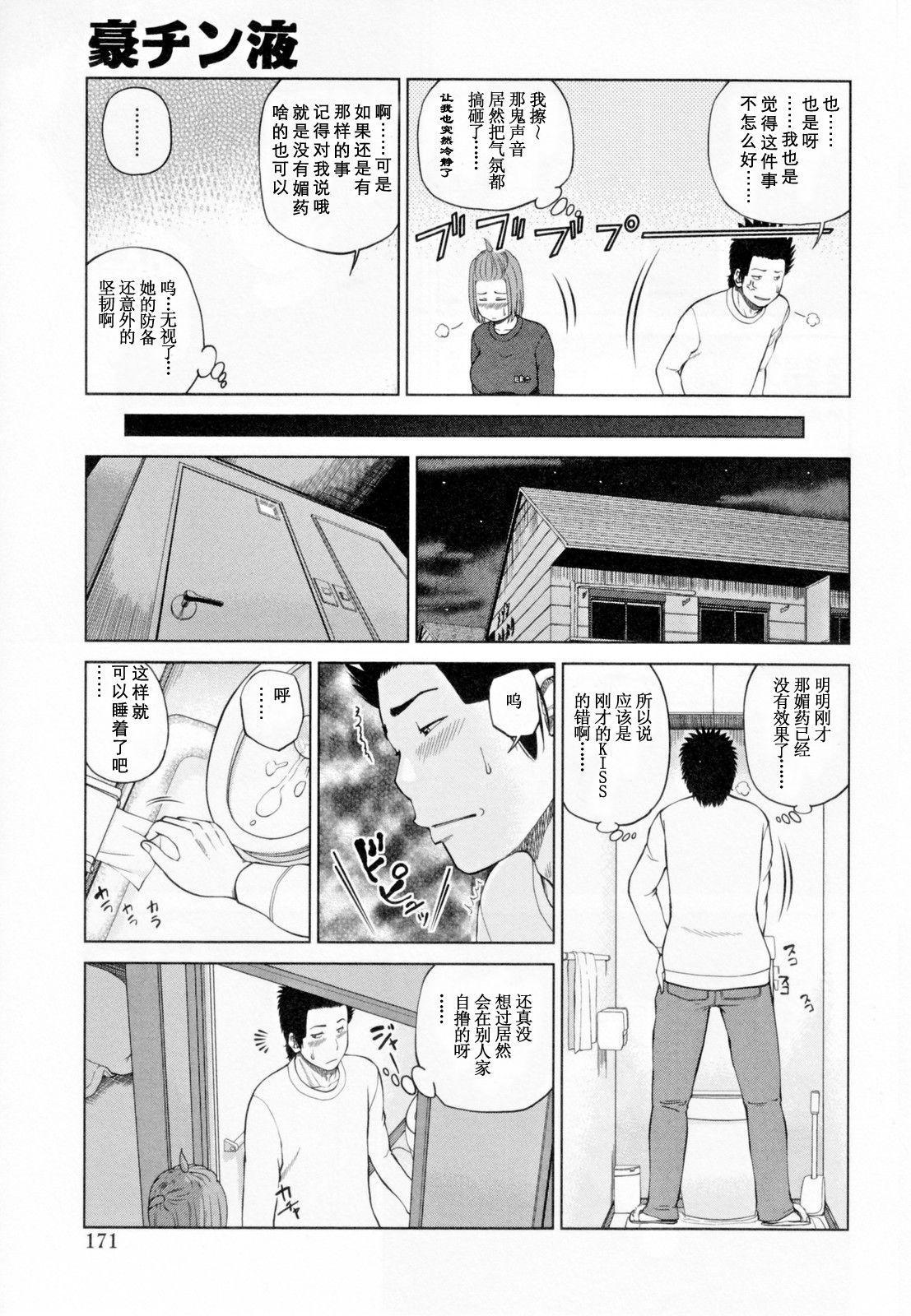 32 Sai Yokkyuufuman no Hitozuma 174