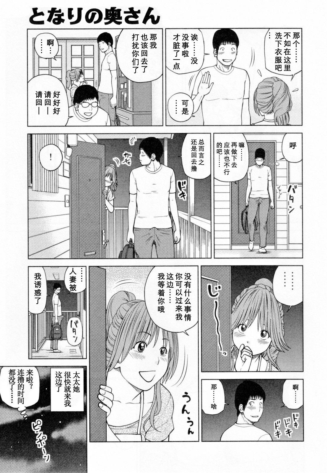 32 Sai Yokkyuufuman no Hitozuma 194