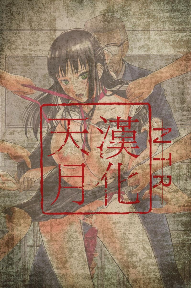 32 Sai Yokkyuufuman no Hitozuma 208